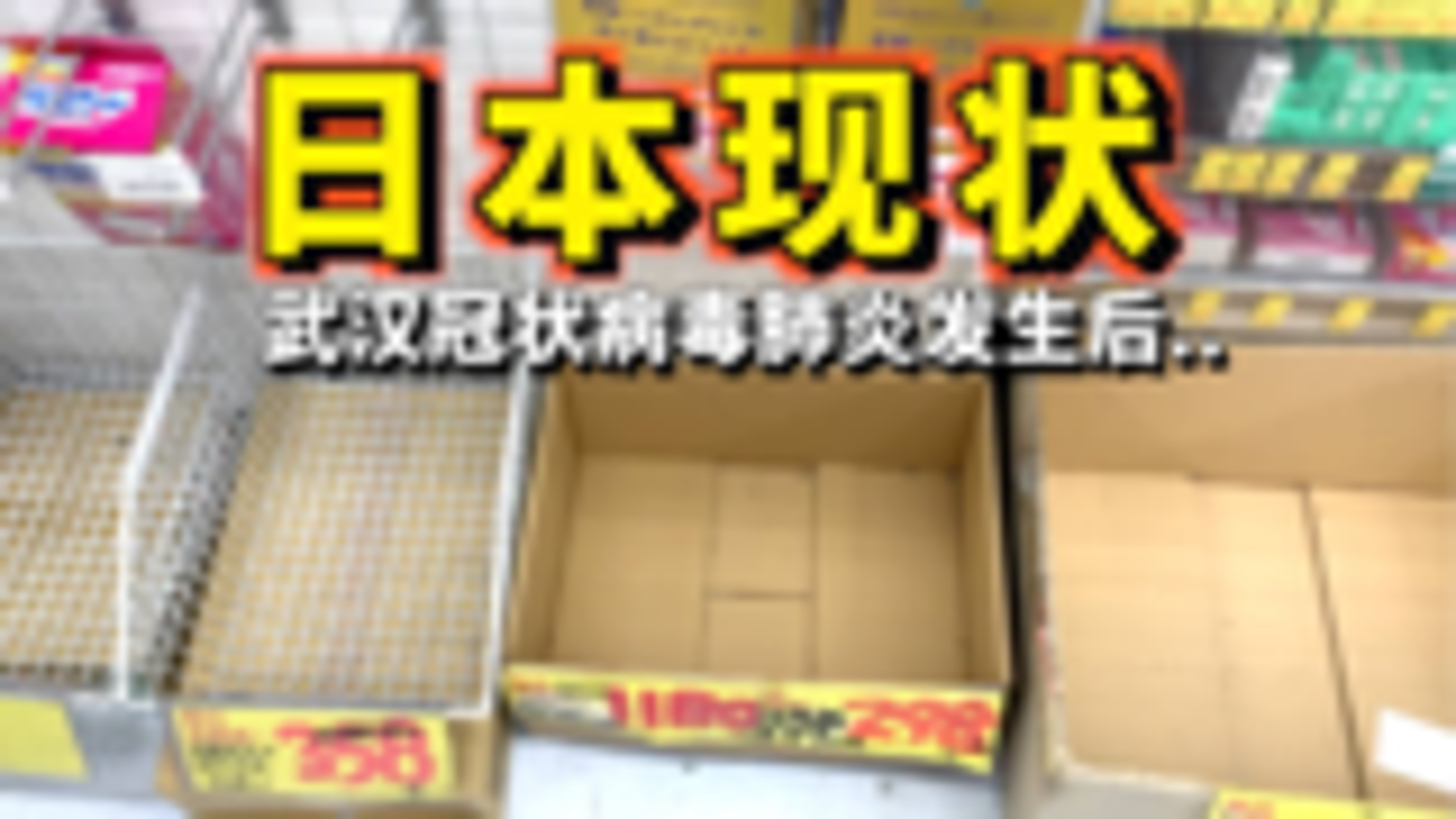 中日情侣记录下武汉新冠状病毒肺炎爆发后,上海和日本的2地的真实生活!