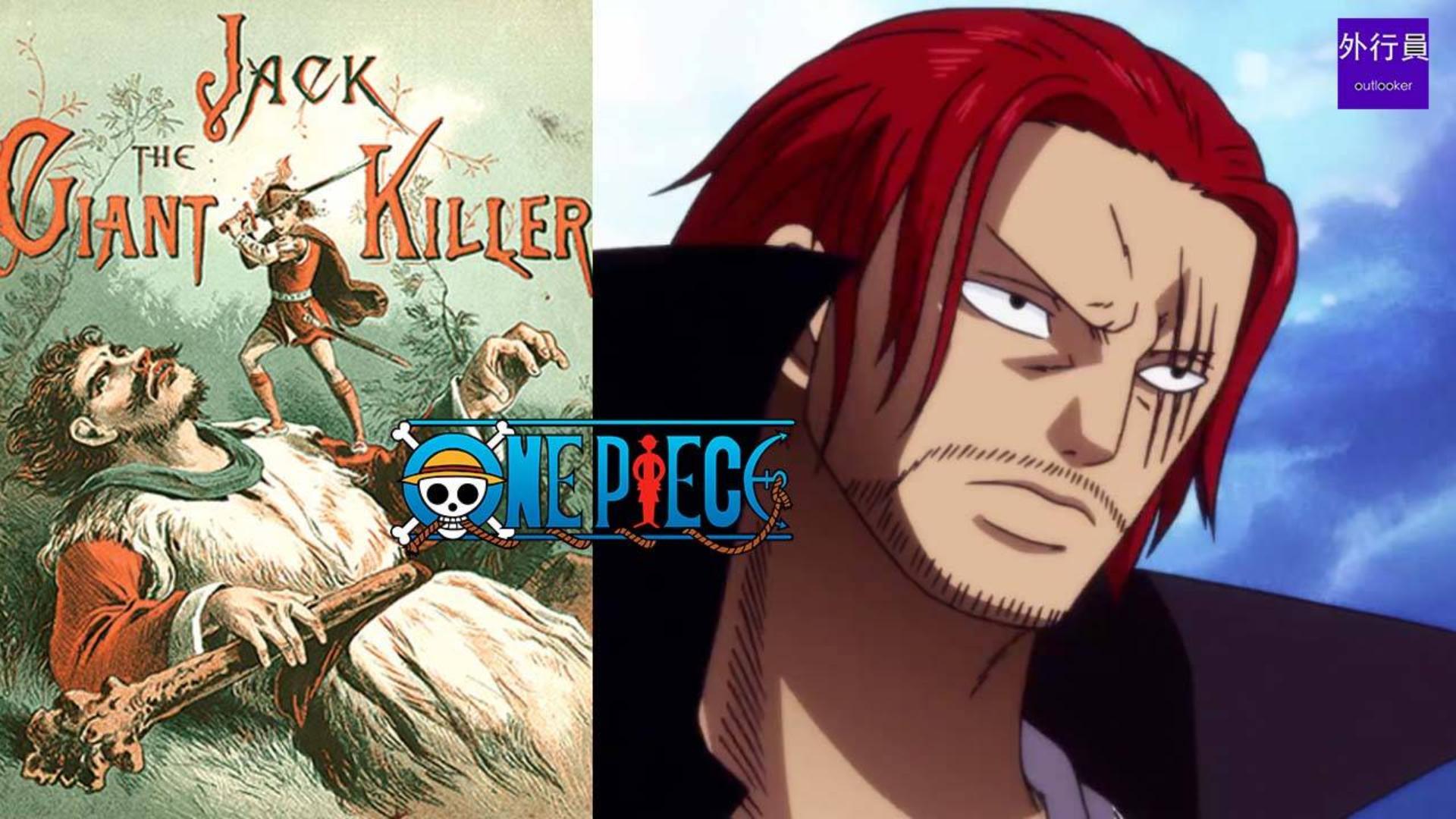 海贼王专题#529: 红发杰克的巨人情节