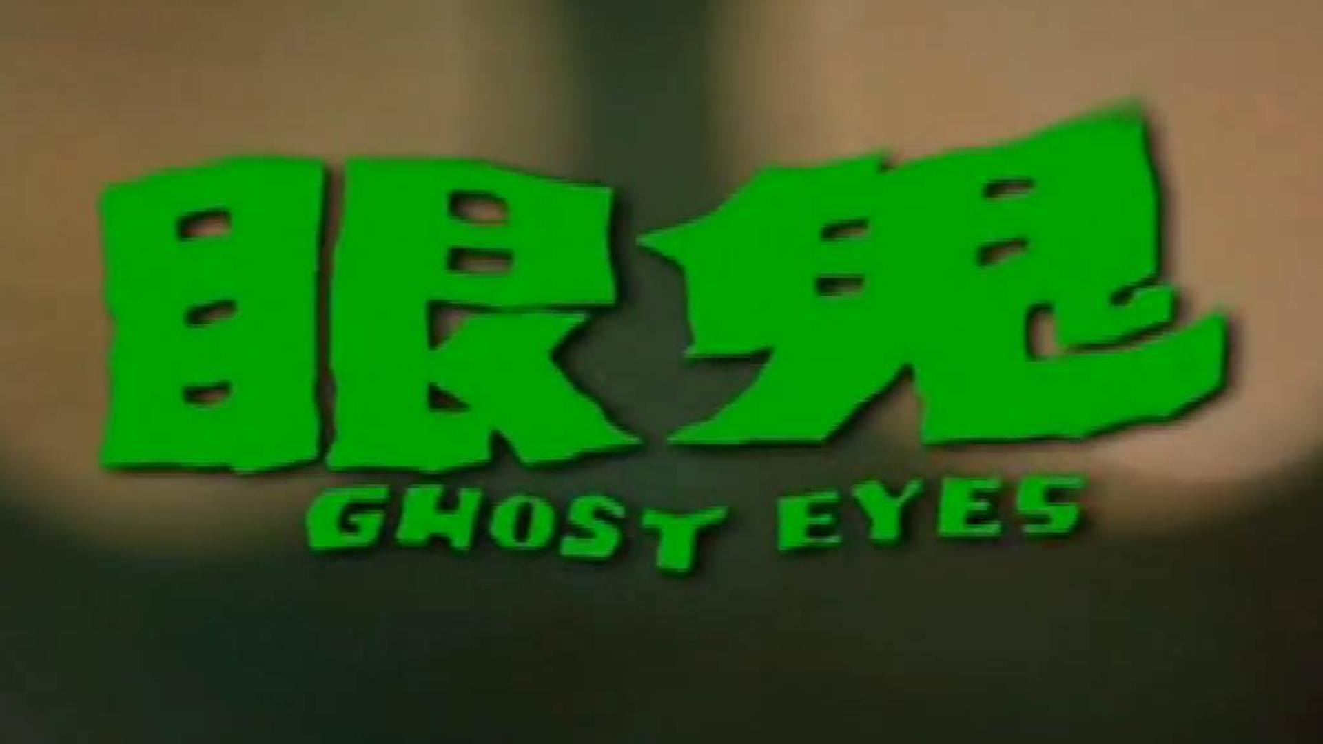 这部邵氏恐怖鬼片,我白天看还害怕,晚上看了睡不着觉