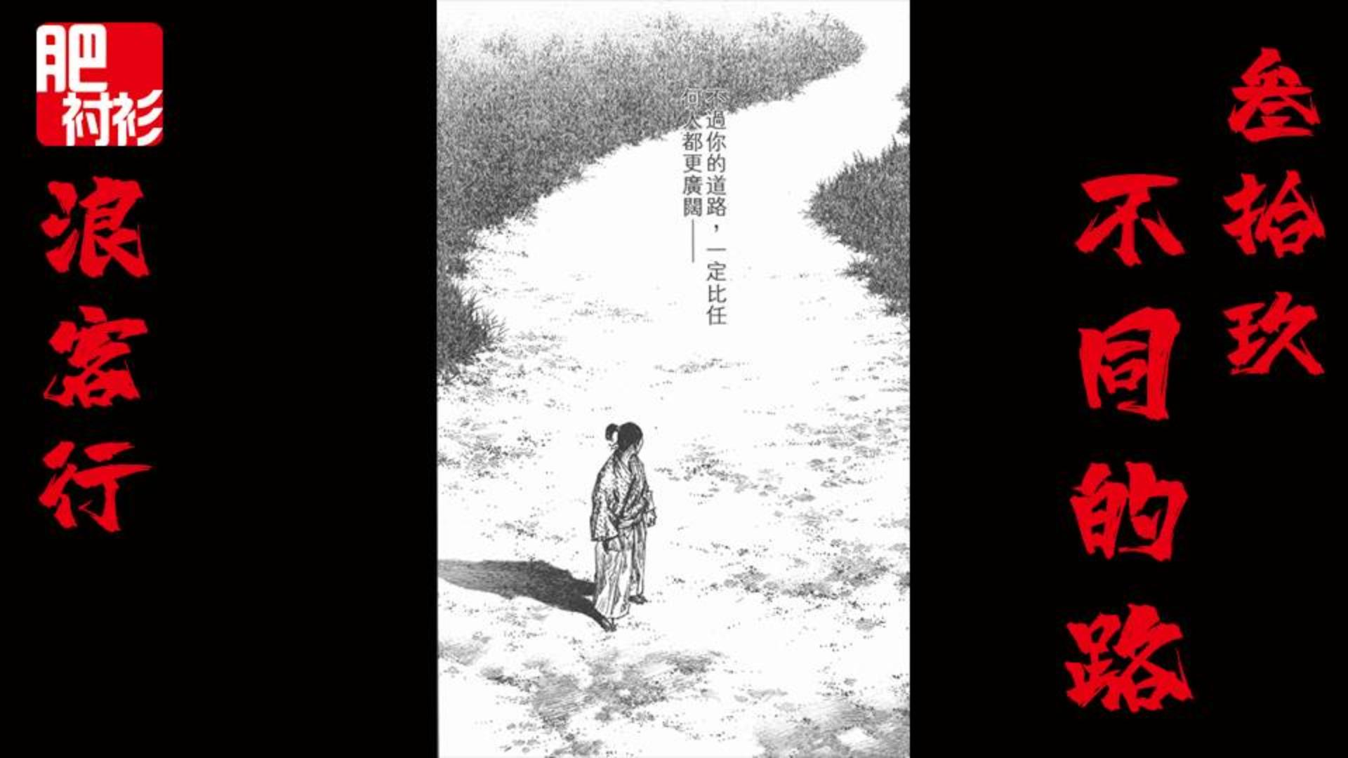 【肥】浪客行39期,退一步,海阔天空