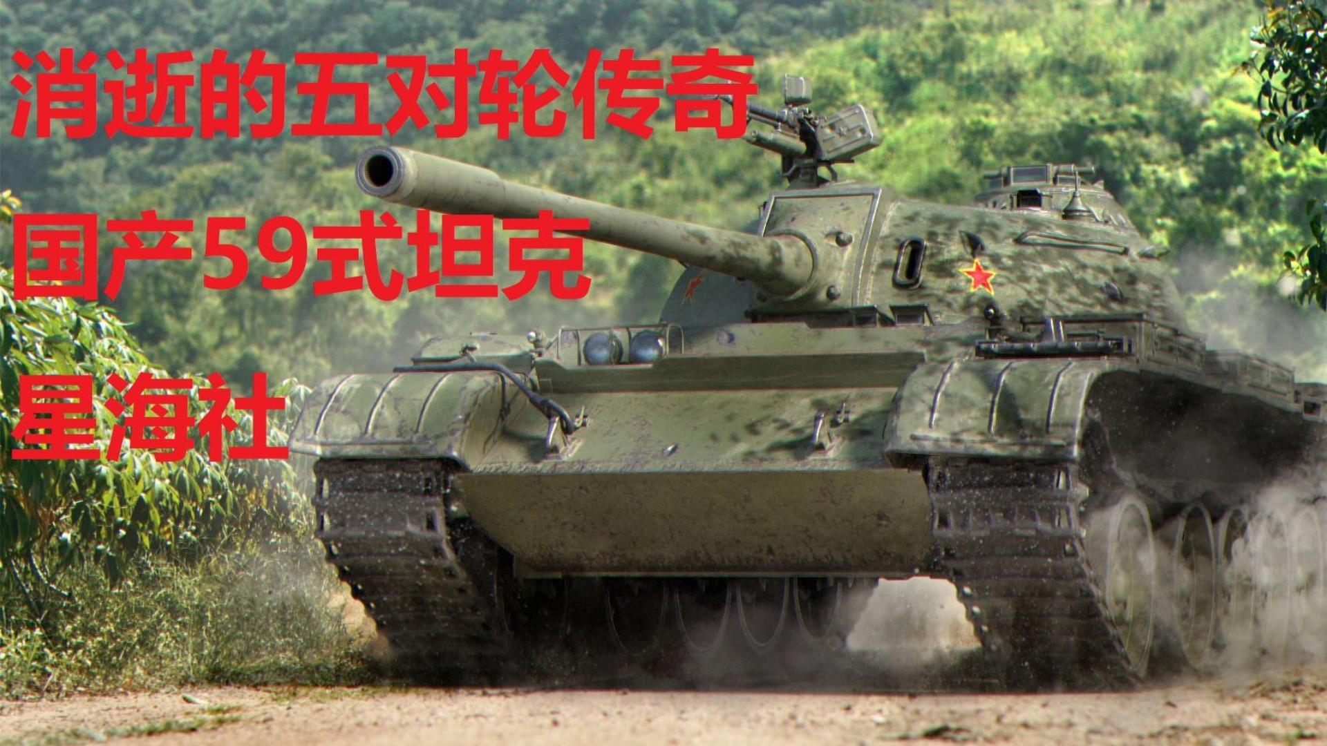 【星海社第205期】消逝的五对轮传奇:国产59式坦克