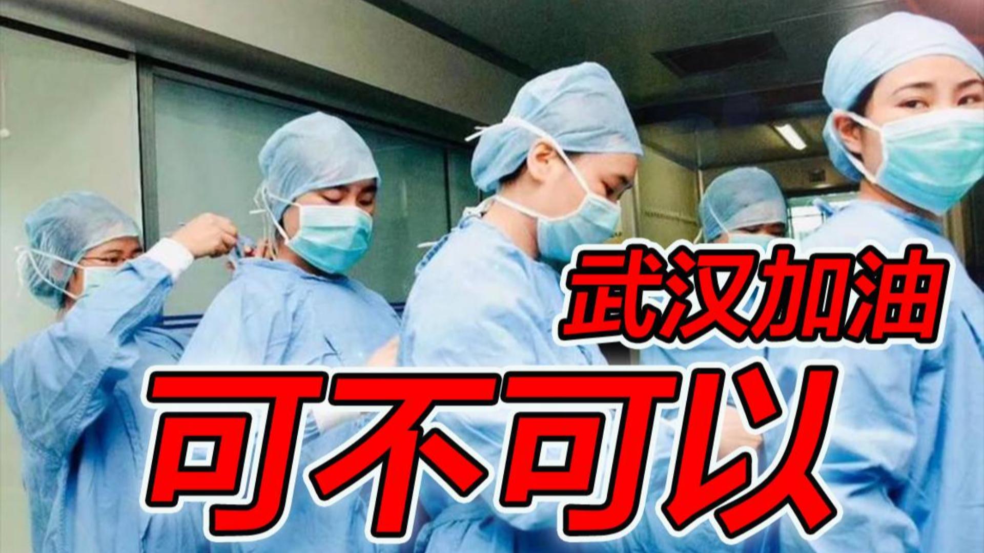 【抗击肺炎大作战】可不可以!(武汉加油!)