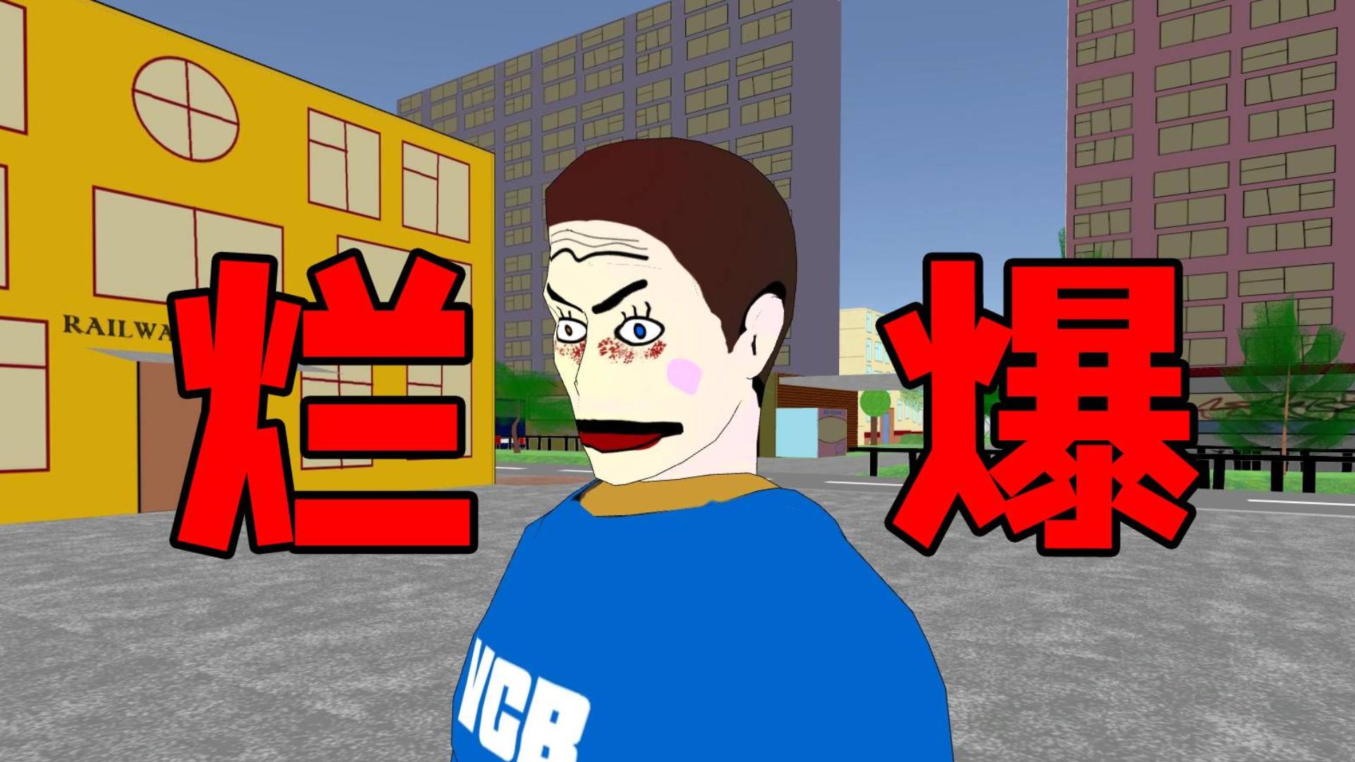 【试毒时间】这游戏让我得病毒了,玩了就会被污染中病毒!