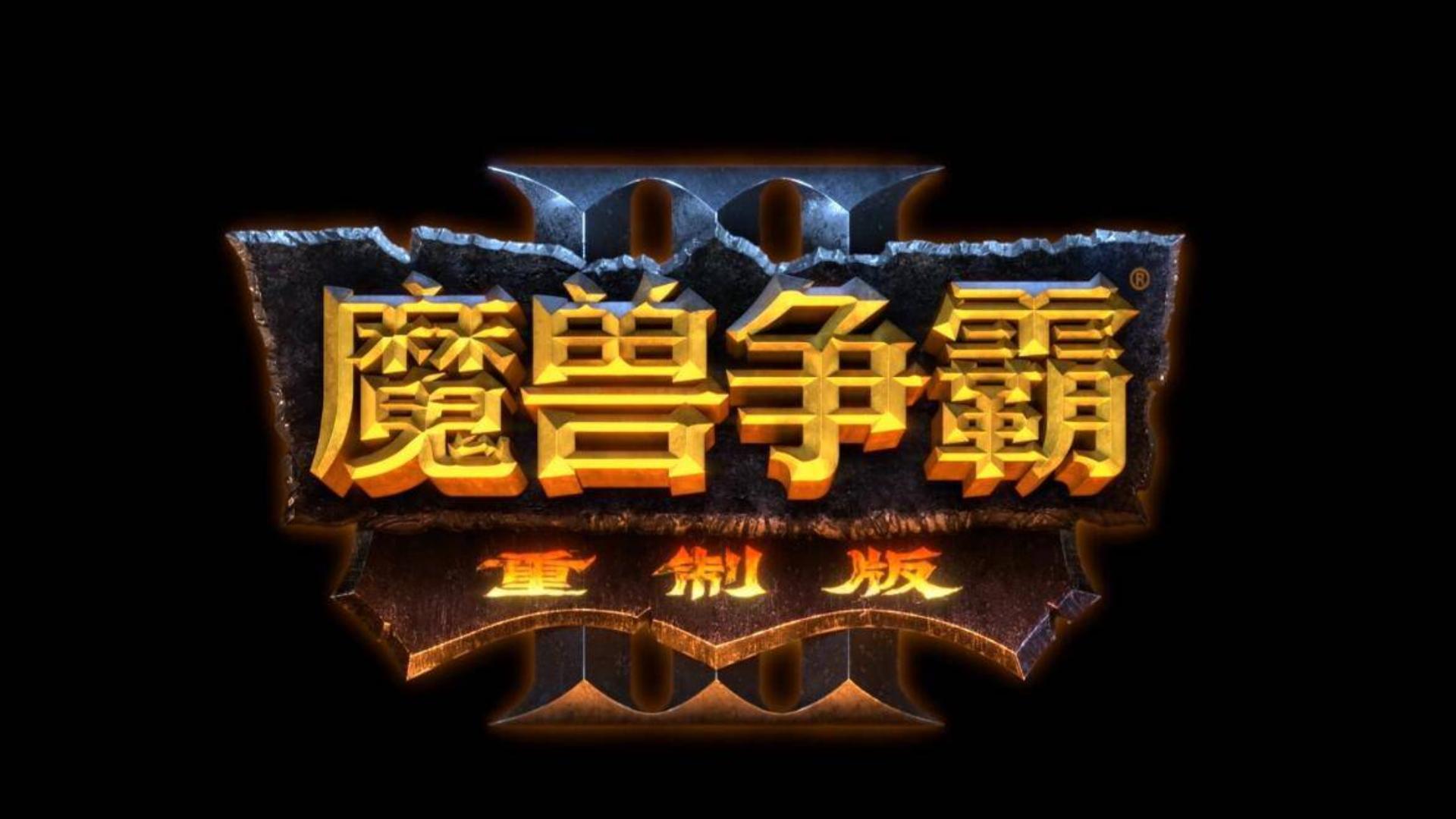 【魔兽争霸3重置版】兽族序章篇——混乱之治开场CG与过场片段