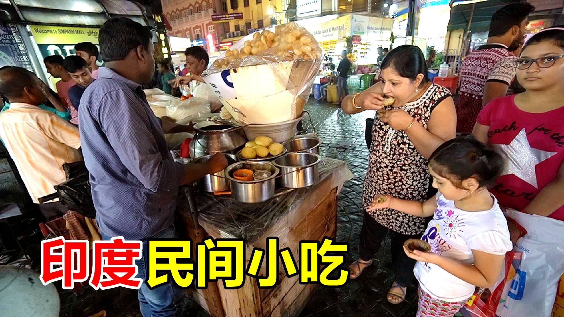 印度人吃什么零食?中国小哥去印度,拍摄于印度美食一条街