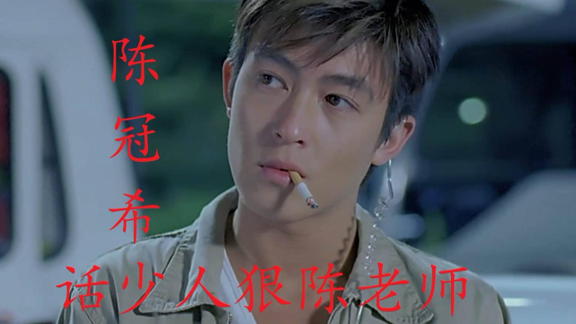【电影盘点】陈冠希的五大名场面盘点