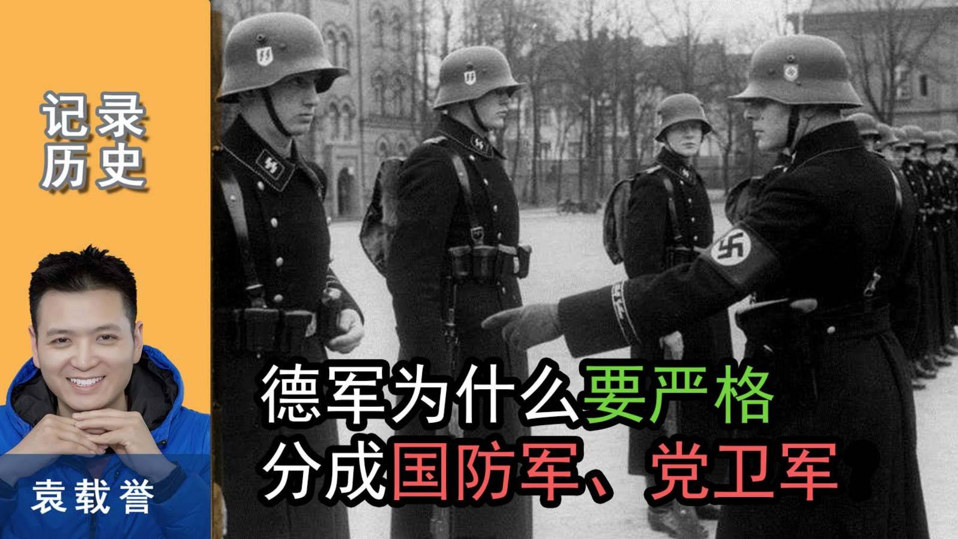二战的德军,为何一定要严格分成国防军、党卫军?