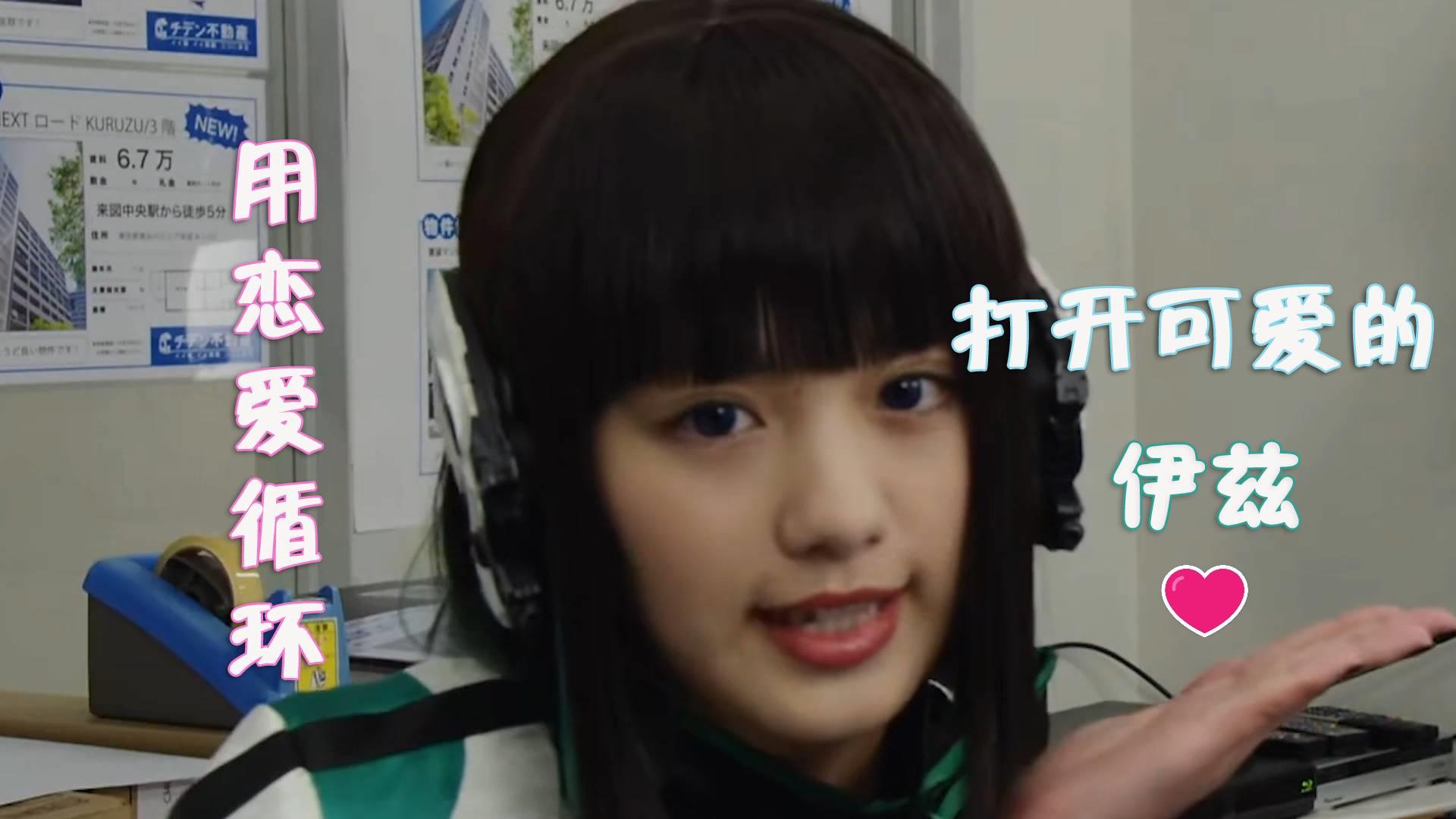 【假面骑士01】用恋爱循环打开可爱的伊兹