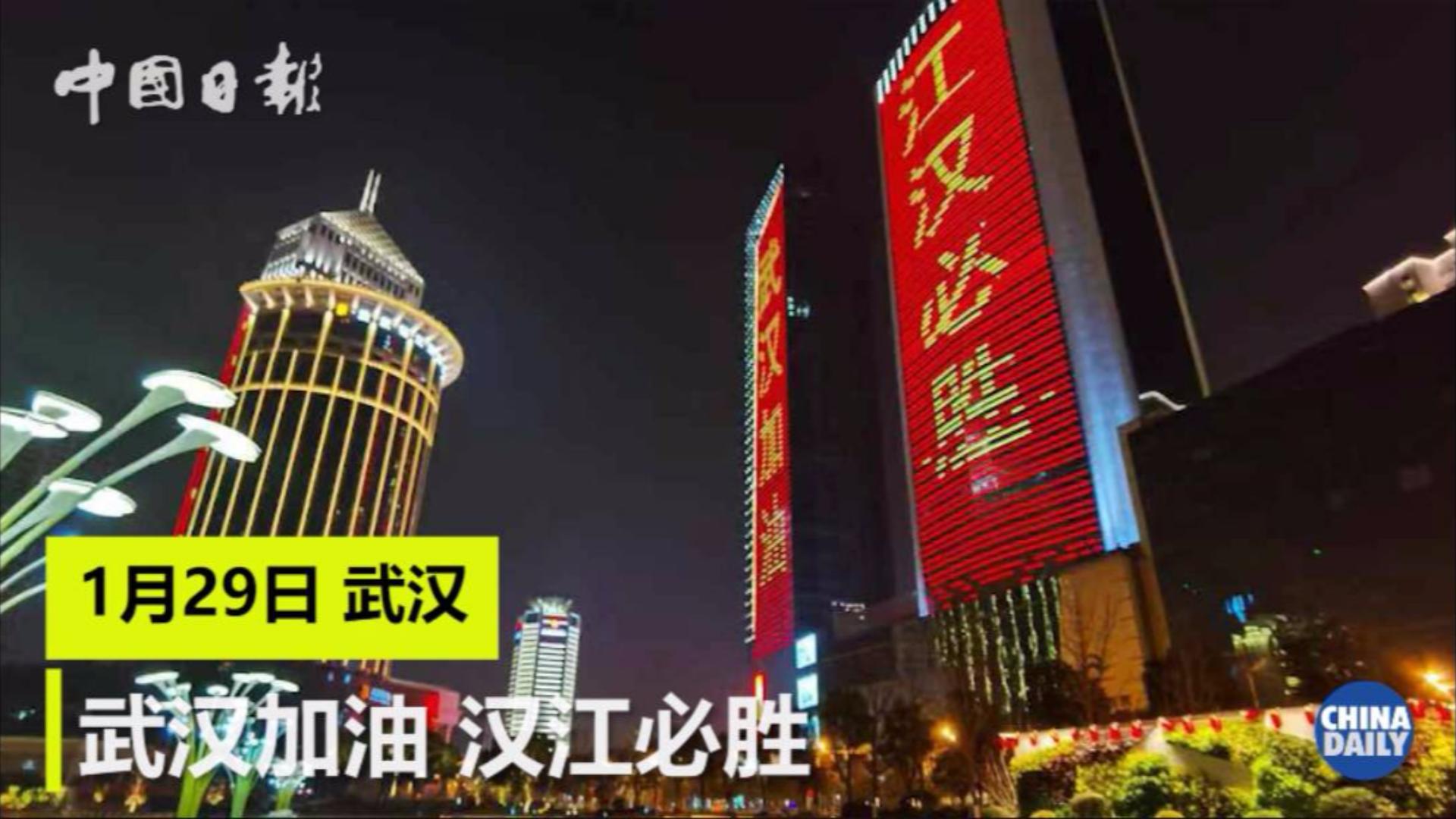 """""""武汉加油""""、""""江汉必胜""""!武汉多处灯光标语照亮夜空"""