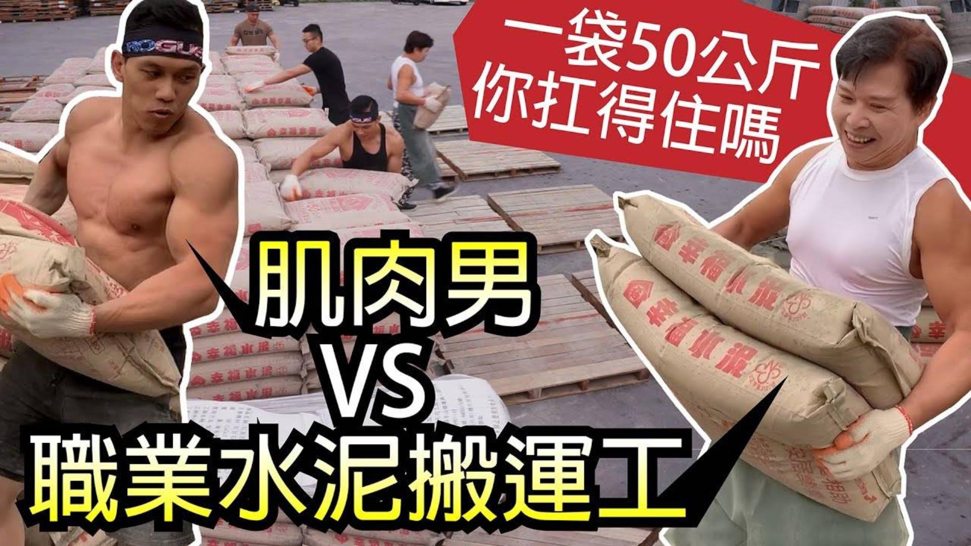 【肌肉男VS职业水泥搬运工】谁能最快搬完一百包?!