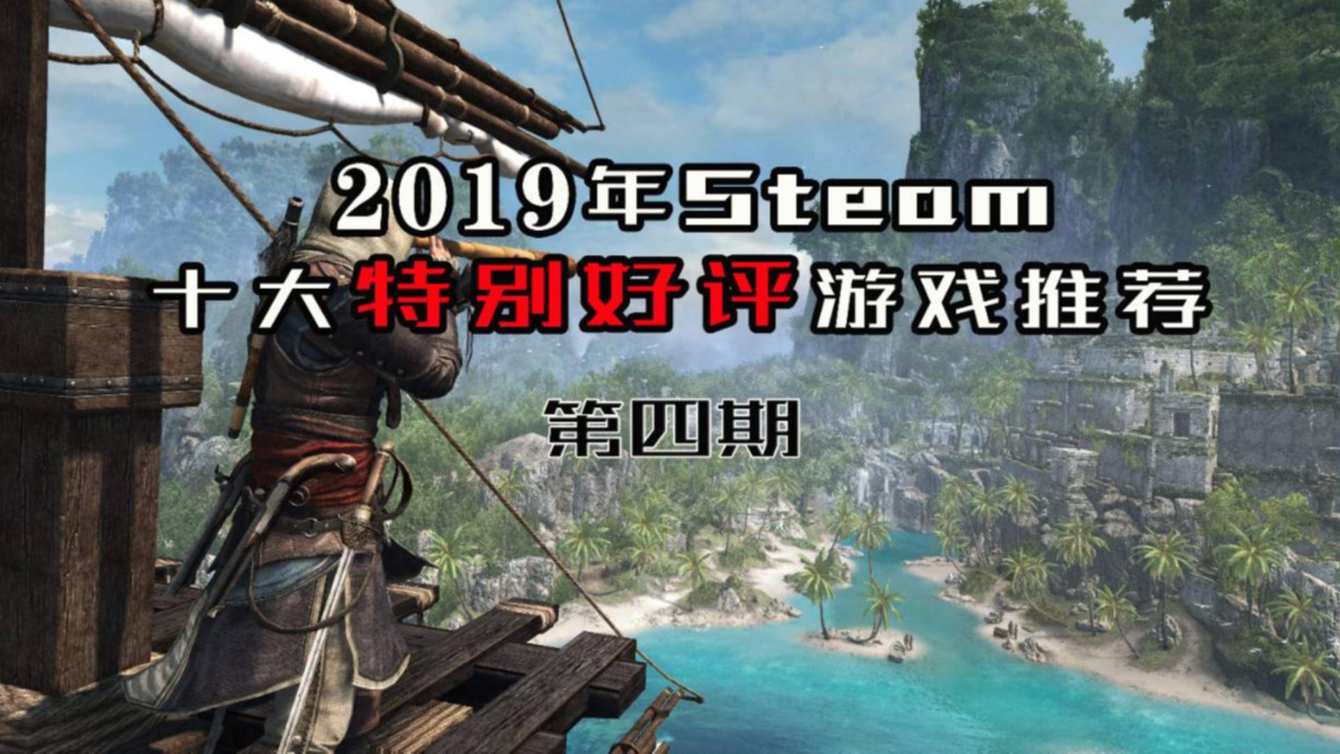 【游戏推荐】2019Steam十大特别好评游戏-第四期