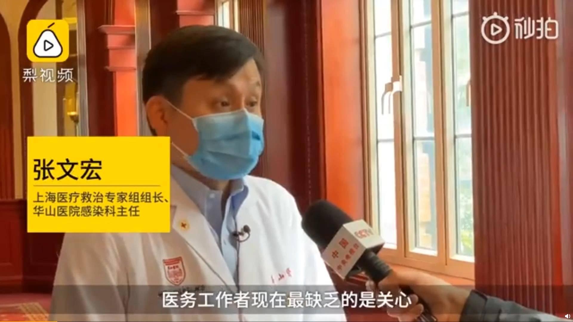【武汉肺炎】张文宏:现在最缺乏的是关心 不能把医务人员当机器