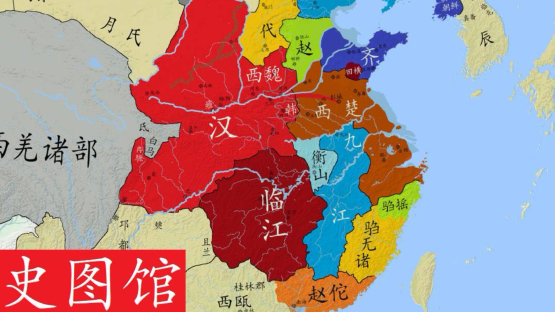 【史图馆】中国历代疆域变化新版12 楚汉争霸