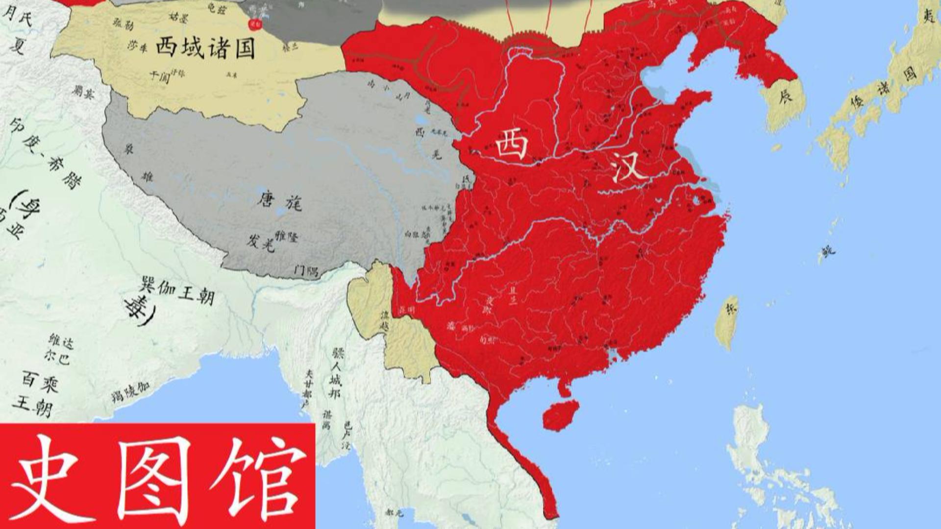 【史图馆】中国历代疆域变化新版14 汉武雄风