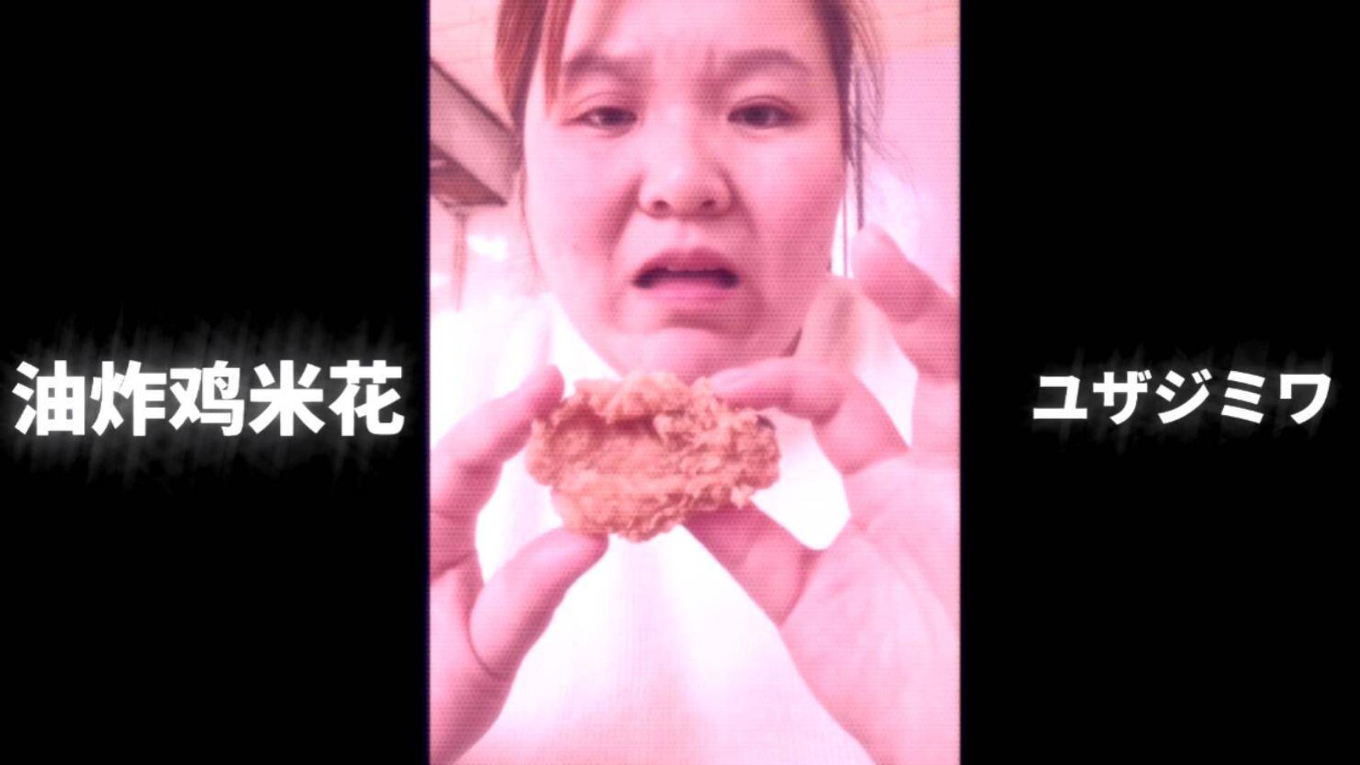 【郭老师单曲】油炸鸡米花