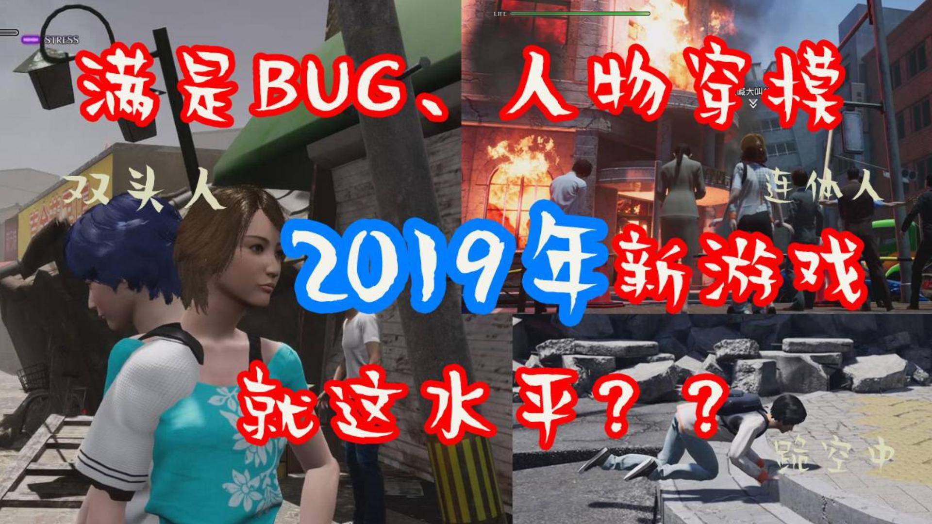 人物穿模,遍地BUG,这真是2019年的新游戏?