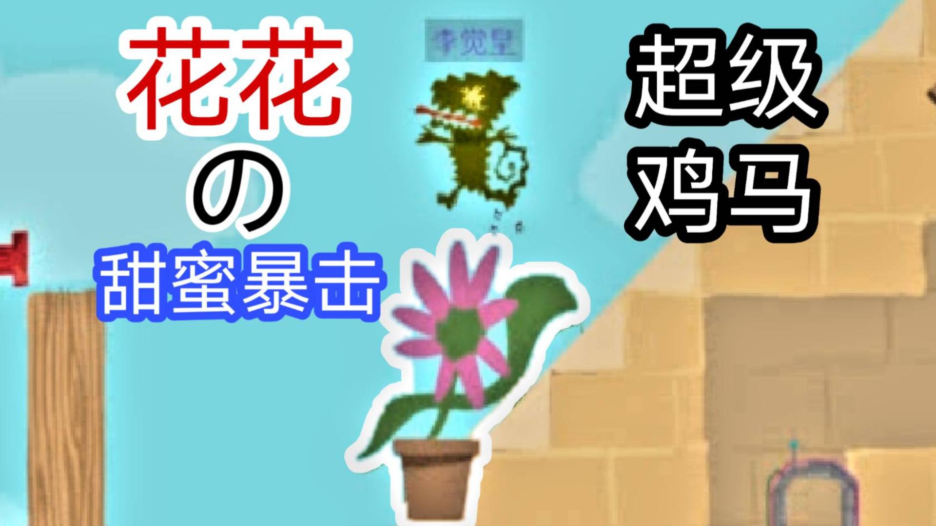 【超级鸡马】花花の甜蜜暴击