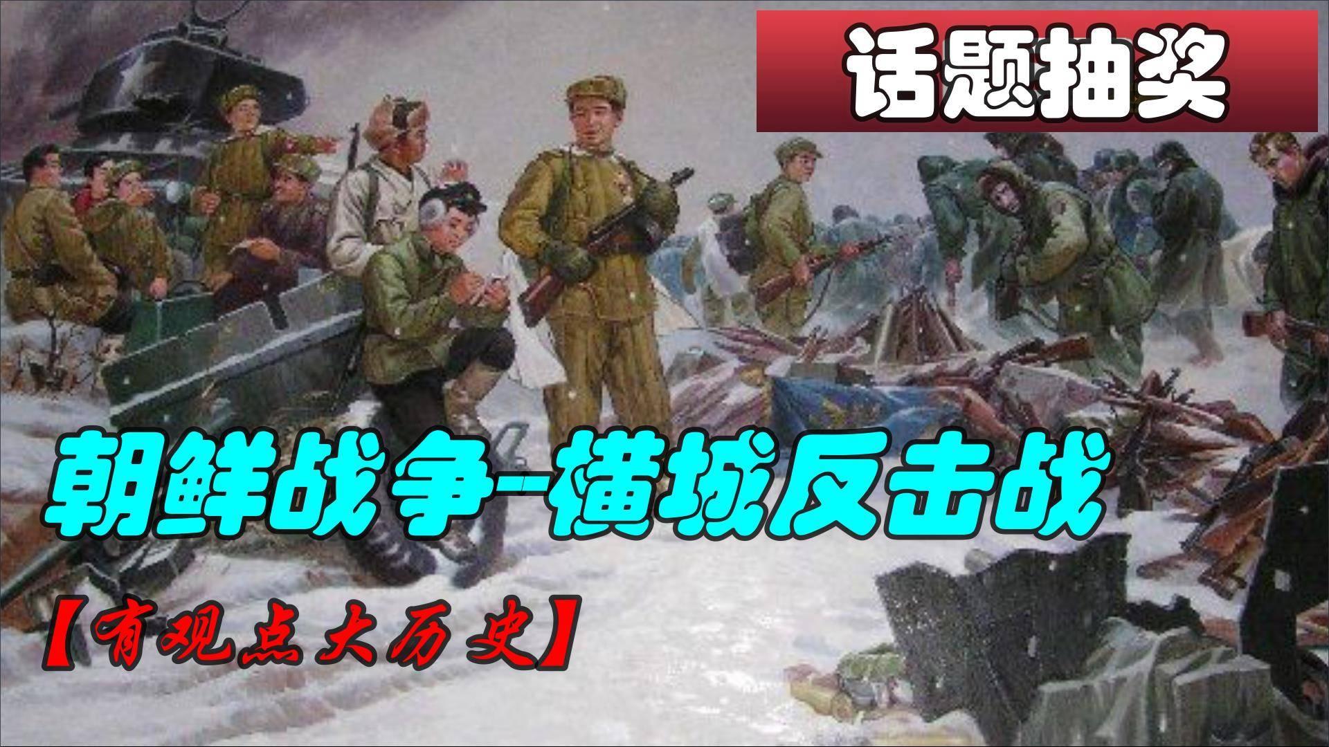 【话题&抽奖】朝鲜战争--横城反击战