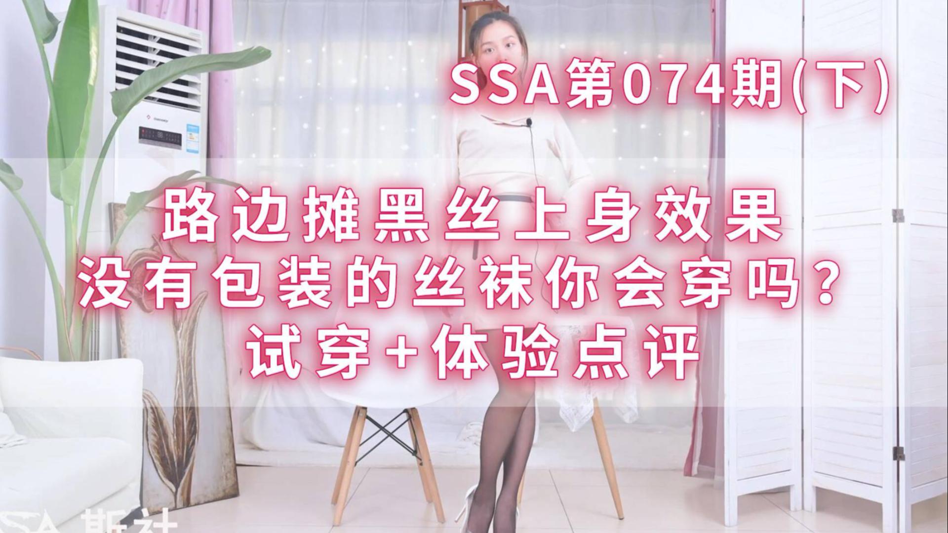 【SSA】你会穿路边摊的无包装黑色连裤袜吗?(下)(74期删减版)