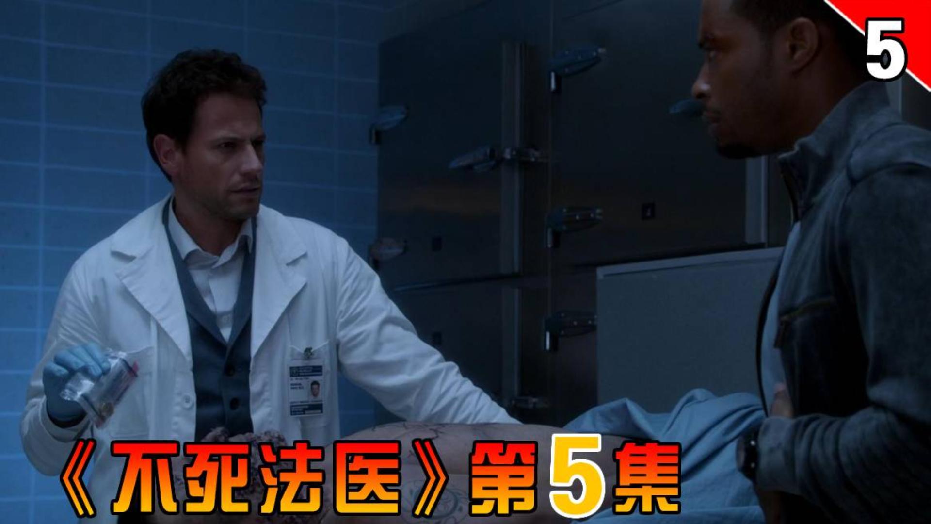 【长工】善良小伙死在闲置房屋内,惨遭老鼠啃咬尸体 《不死法医》第5集