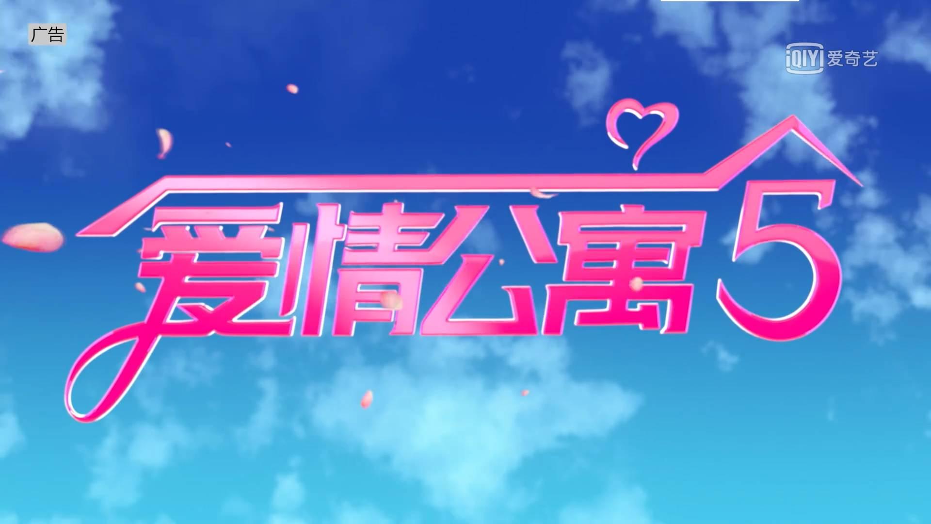 【耳机向】爱情公寓5季(全音乐精选集)