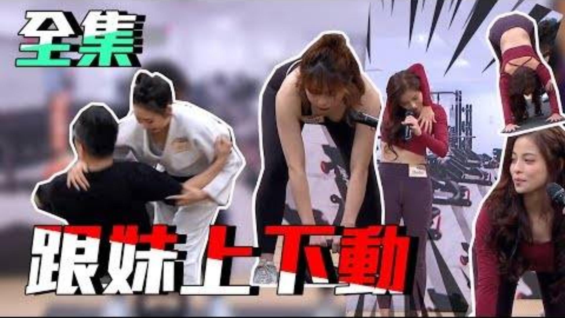 【国光帮帮忙】20200130 正妹教你做运动