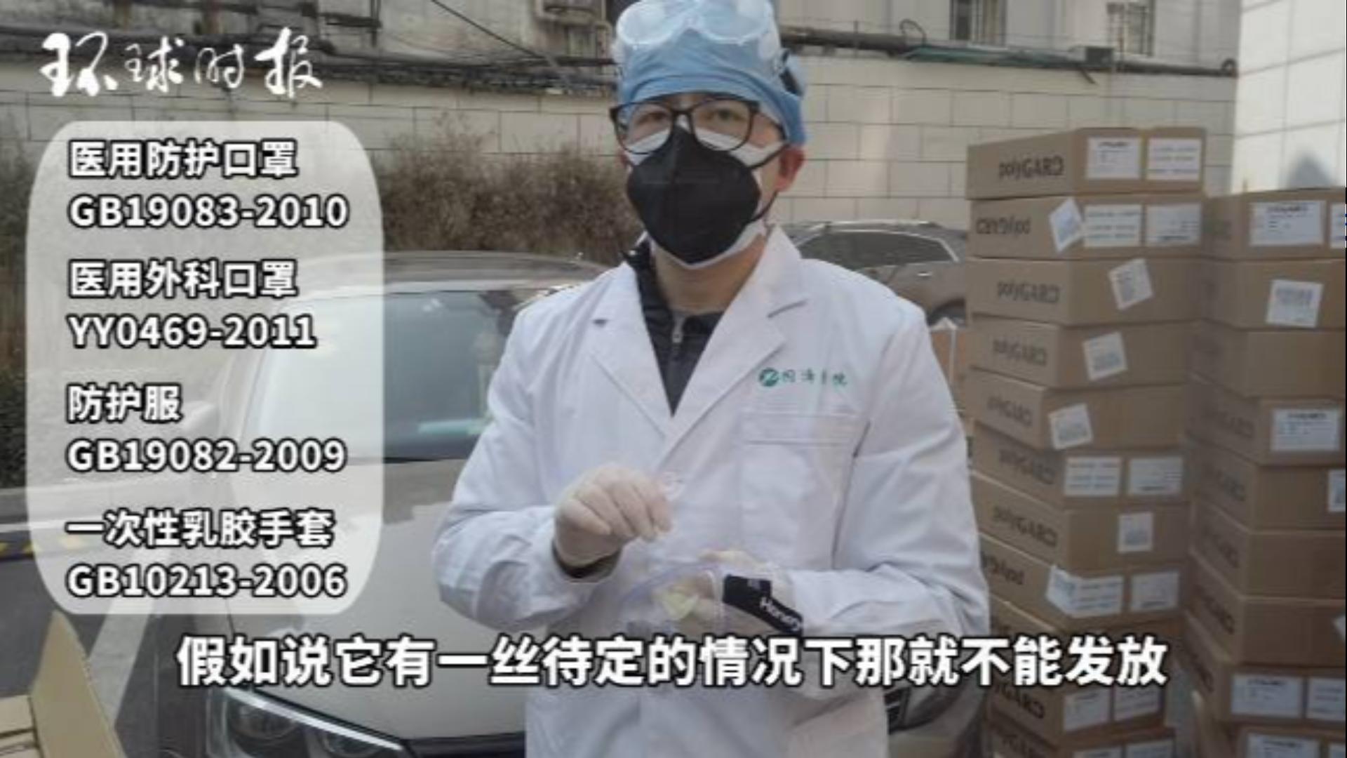 武汉同济医院医务工作者:感谢捐赠,认清标准,以免浪费