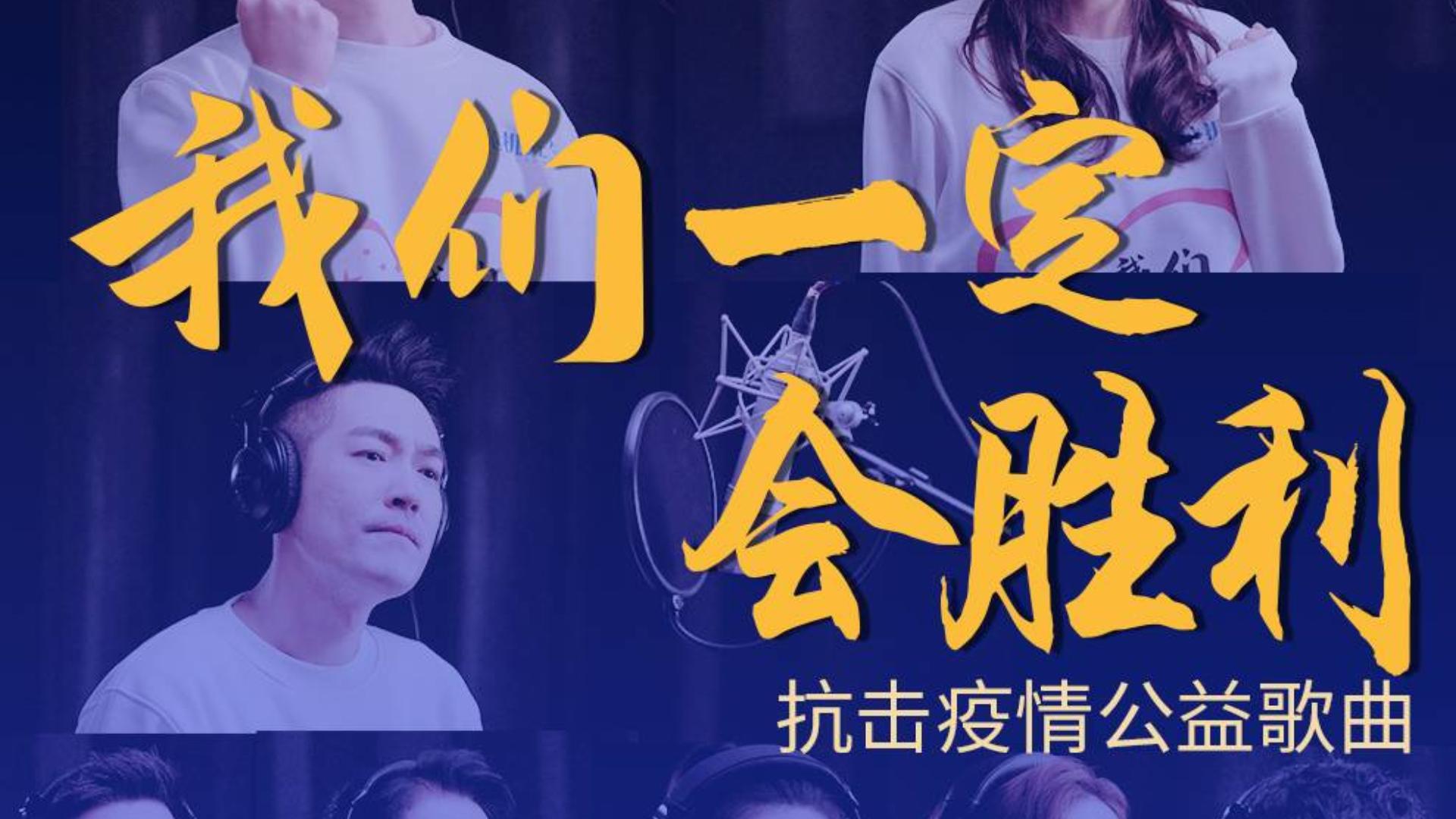援武汉 首支群星抗疫公益歌曲《我们一定会胜利》发布
