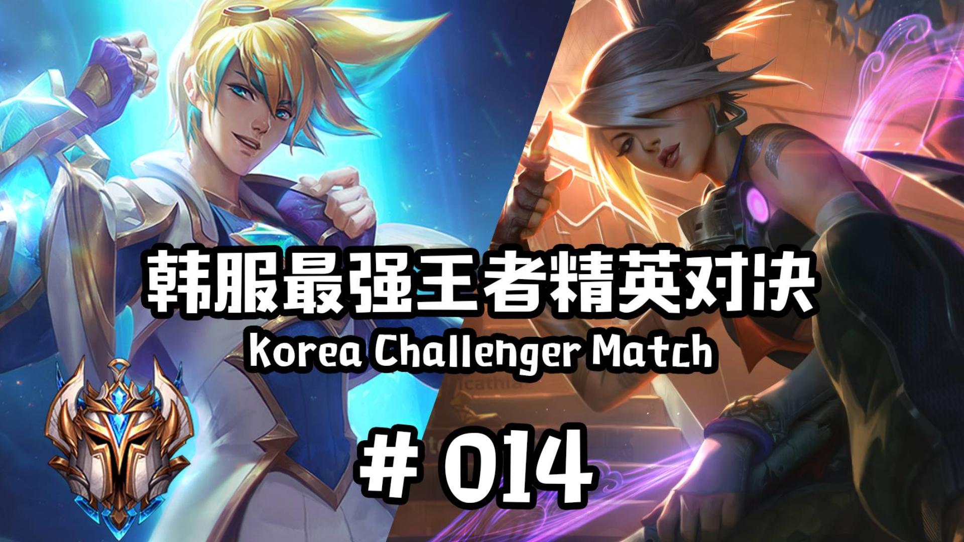 韩服最强王者精英对决 #014 丨没错 还是离谱