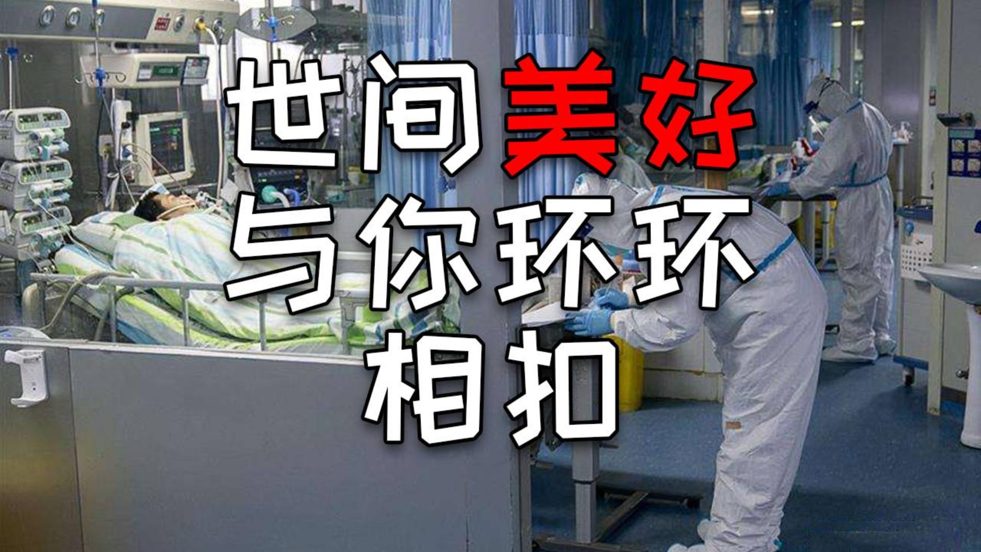 【李云龙】愿世间美好与你环环相扣-武汉加油!