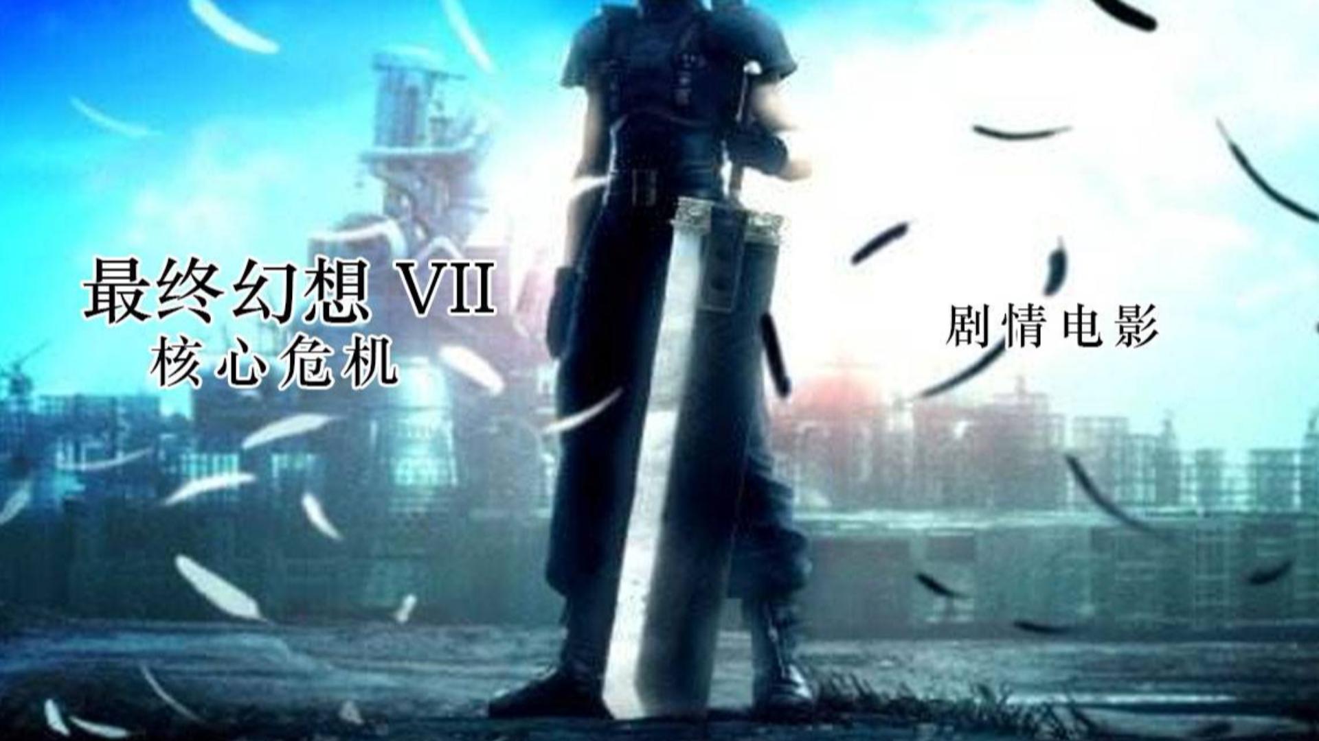 【老潘宅男窝 】最终幻想VII 核心危机 剧情电影  全集(1080p)