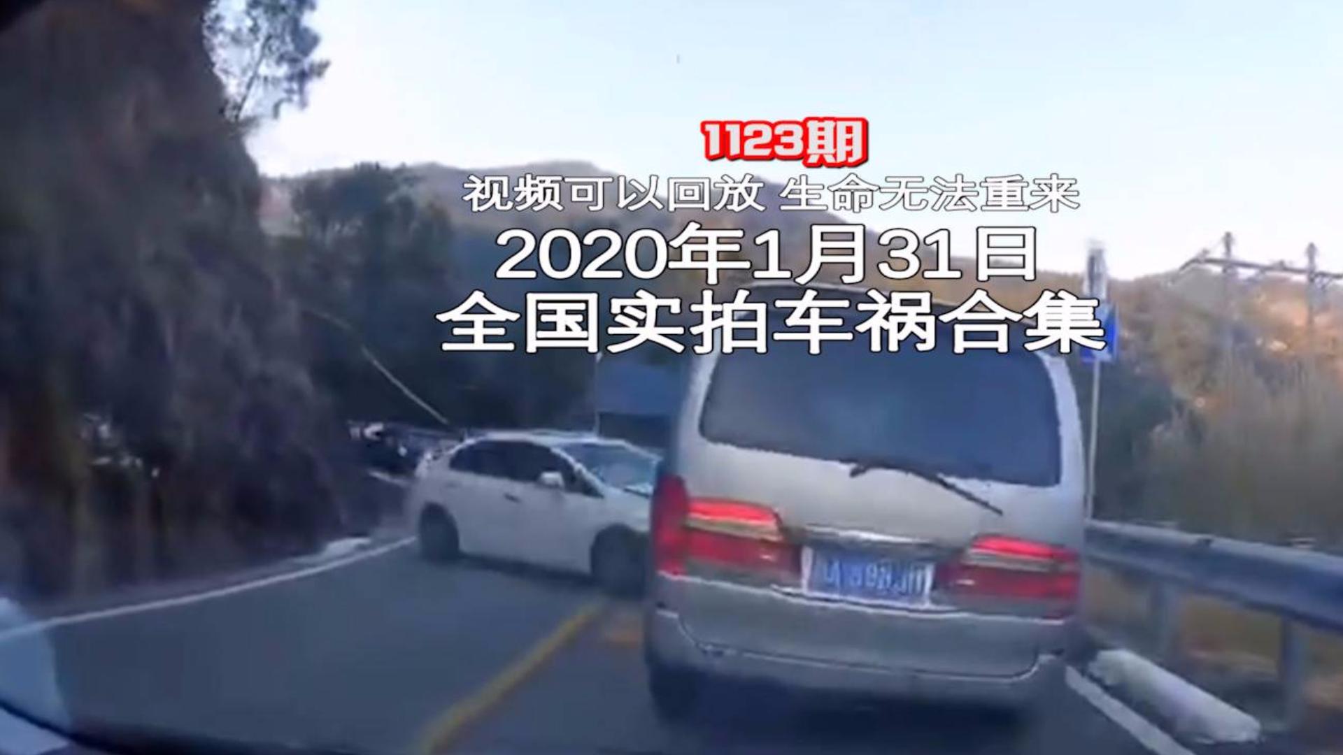 1123期:一陌生男子朝民警扔下一包东西转身就跑【20200131全国车祸合集】