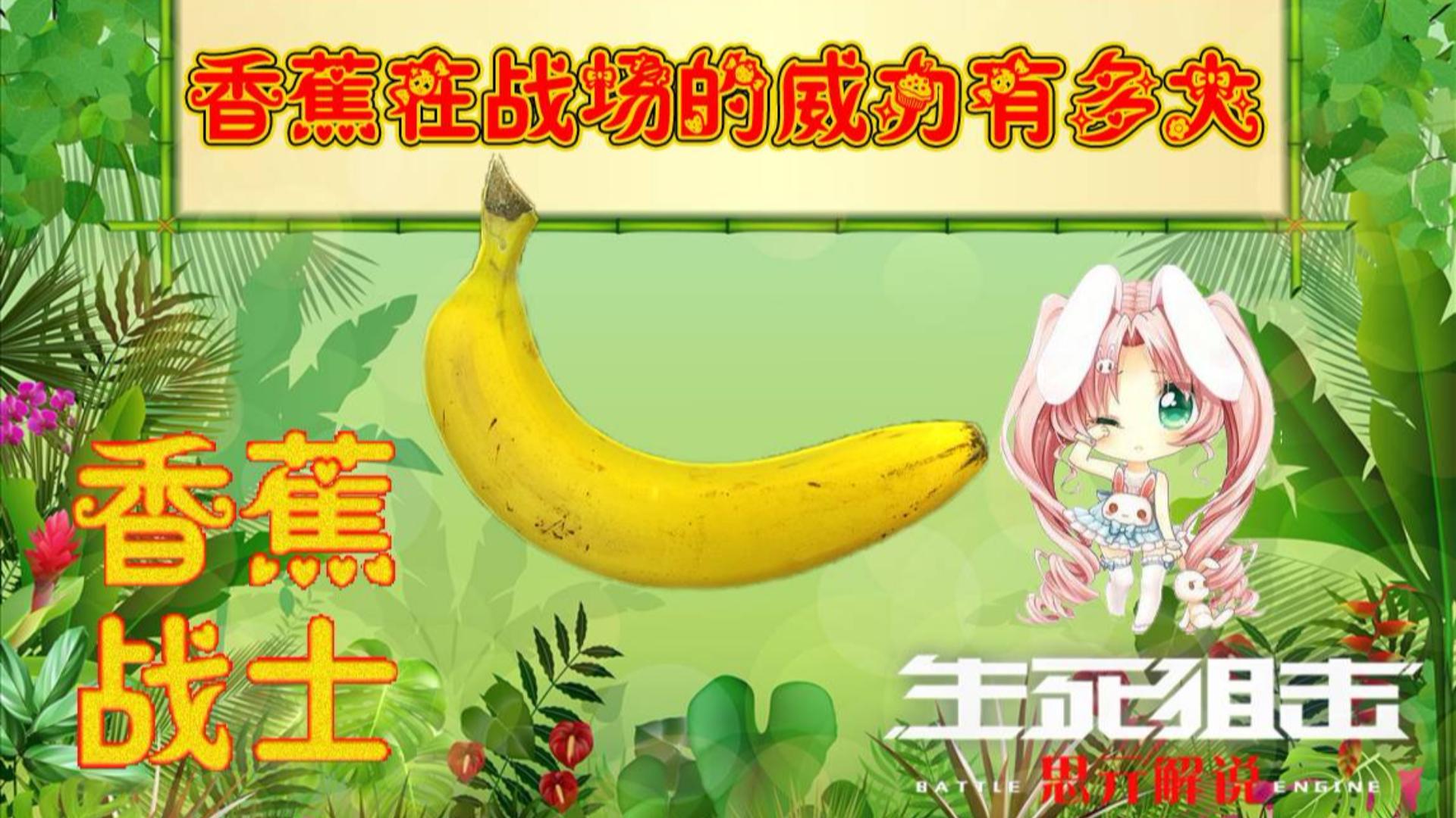 思亓解说:生死狙击香蕉在战场上的究竟有多大?【香蕉战士评测】