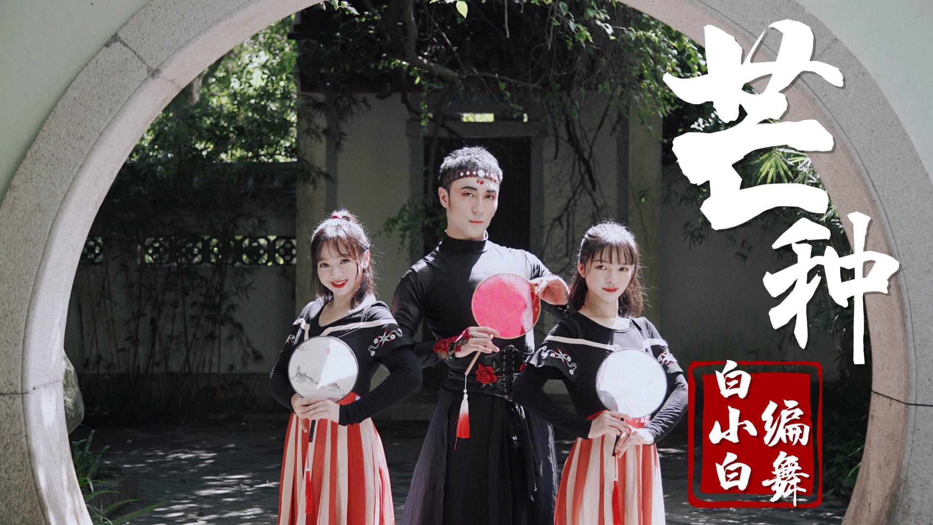 【全盛舞蹈工作室】惊艳四座《芒种》中国风爵士编舞MV