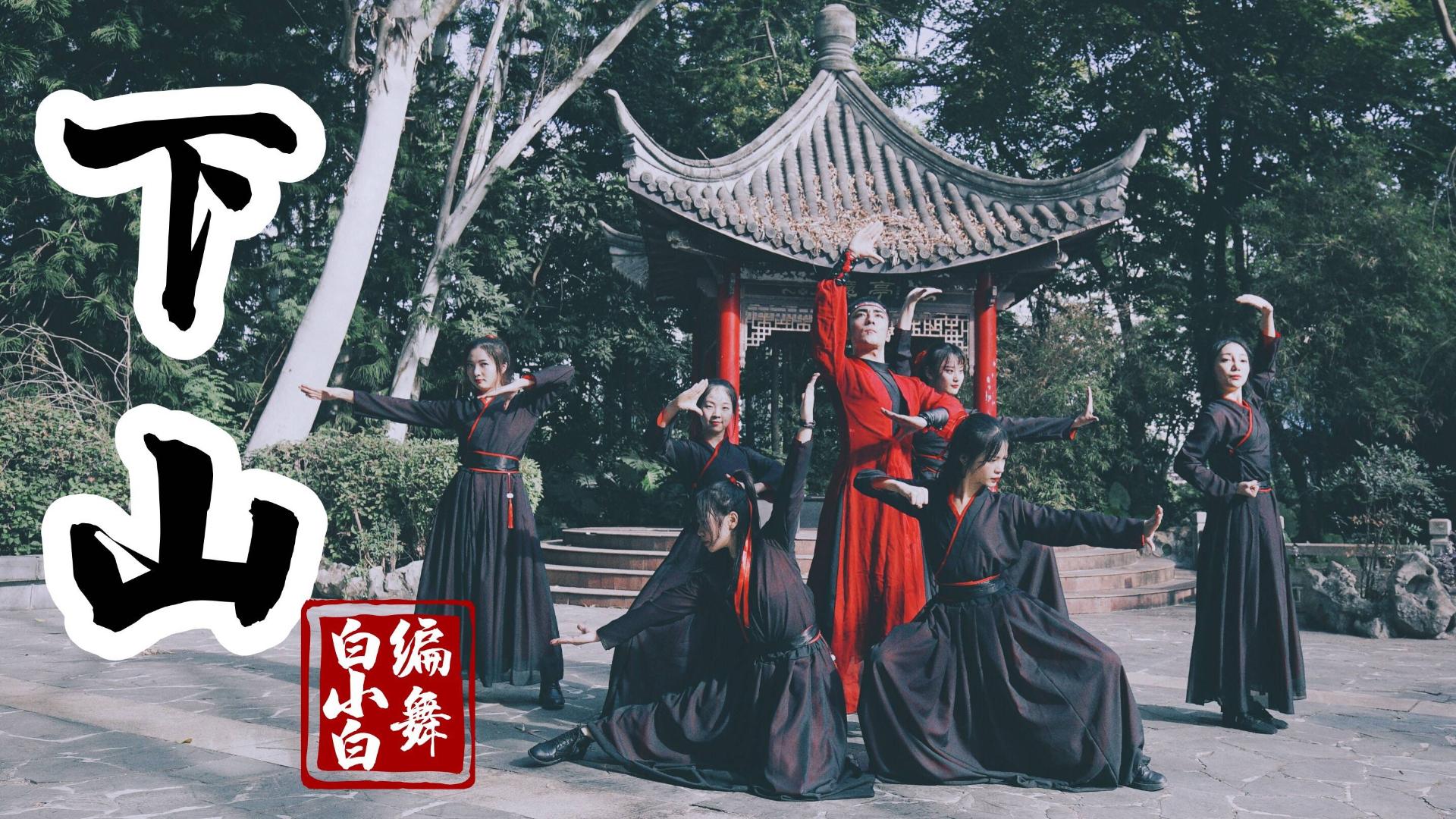 【全盛舞蹈工作室】超帅气!中国风爵士舞《下山》完整版编舞MV