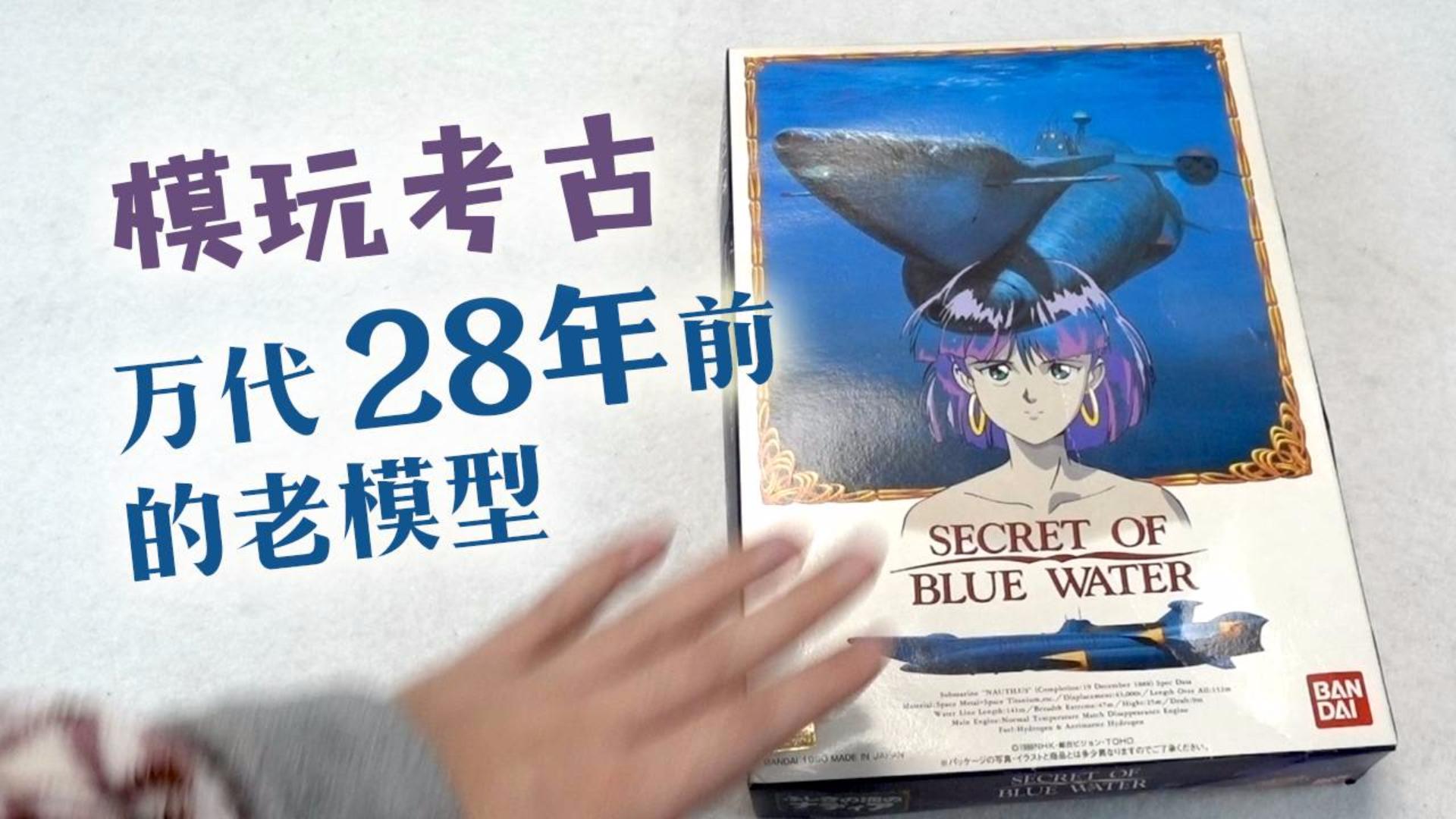 万代28年前的老模型!万代 蓝宝石之谜 万能潜艇鹦鹉螺号 开盒!【章鱼的玩具】