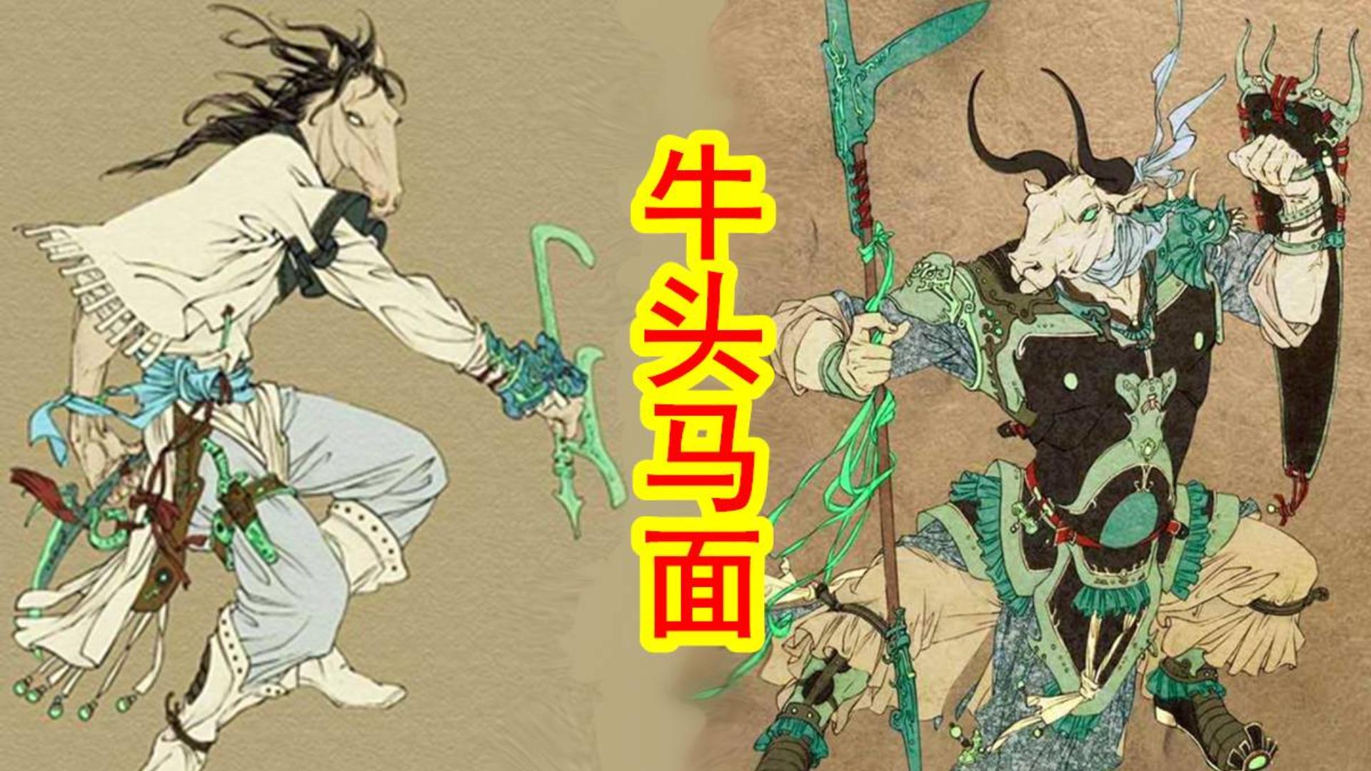 【中国神话-冥界篇  第八期】牛头马面,牛头鬼为妻偷查生死簿。