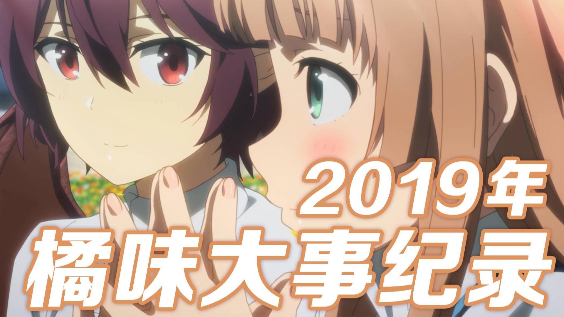 【年度】2019年橘味大事纪录