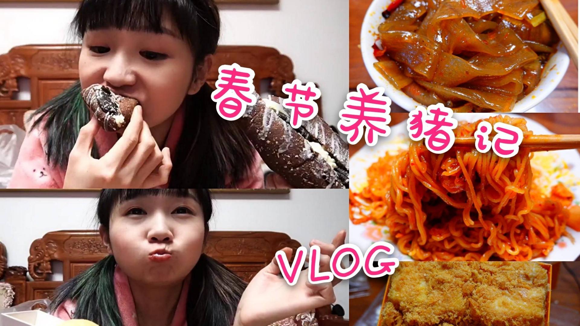【小猪猪的vlog】勤洗手多通风少出门!炒个菜、吃点零食也不错