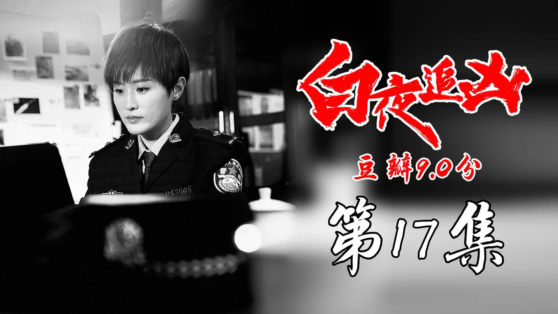 【白夜追凶17】:豆瓣9.0,连环乌龙绑架案,富二代欲迷晕美女反遭计算