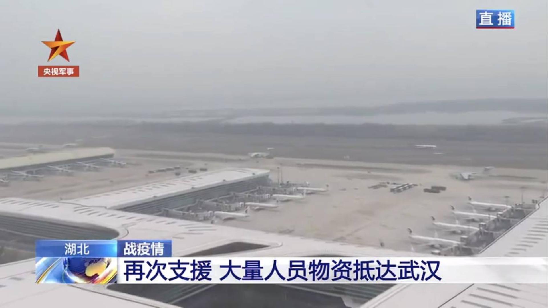 空军8架大型运输机抵达武汉