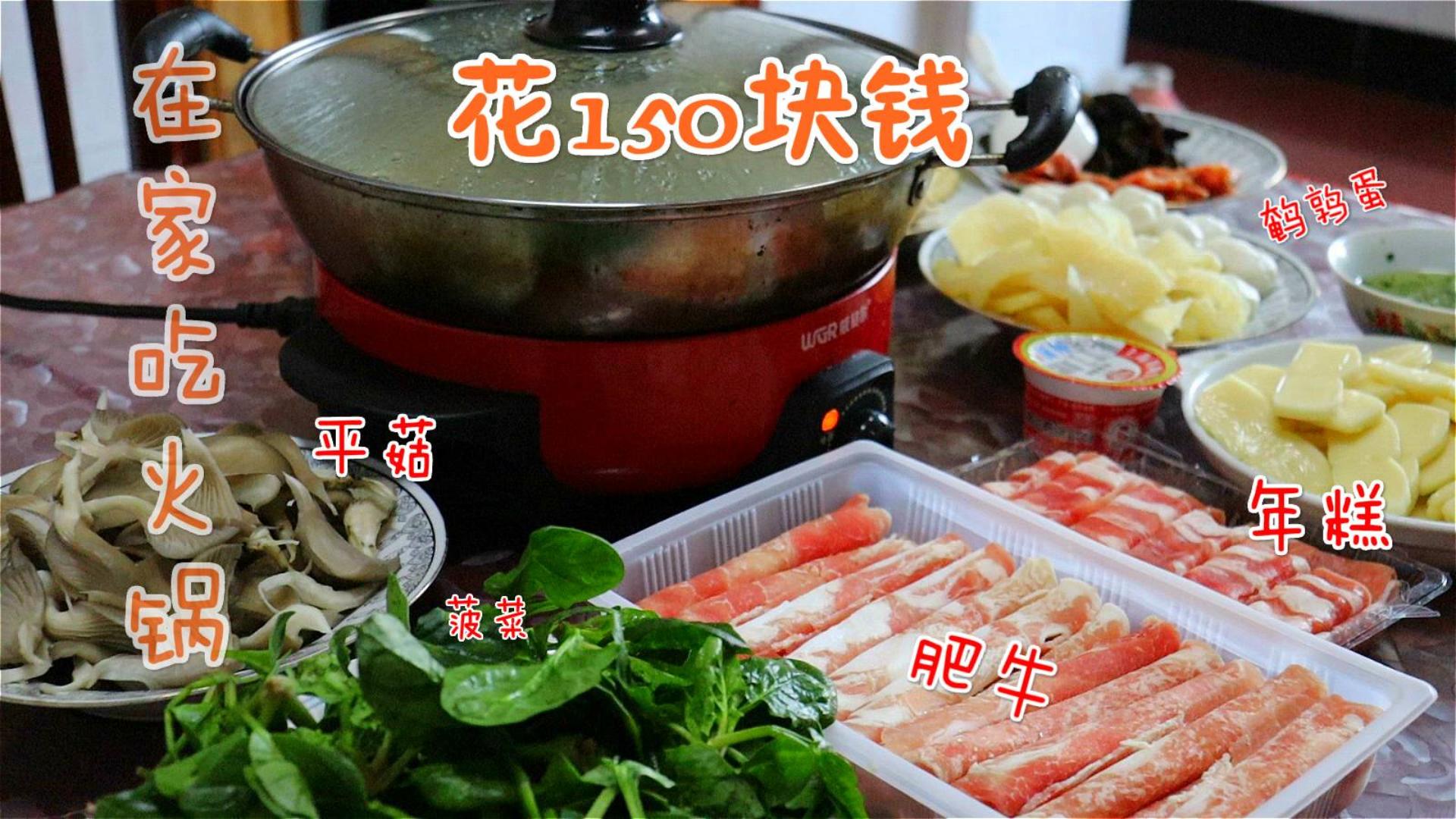 超值!一家三口花150元在家吃火锅,非常时期,也不能亏待自己!