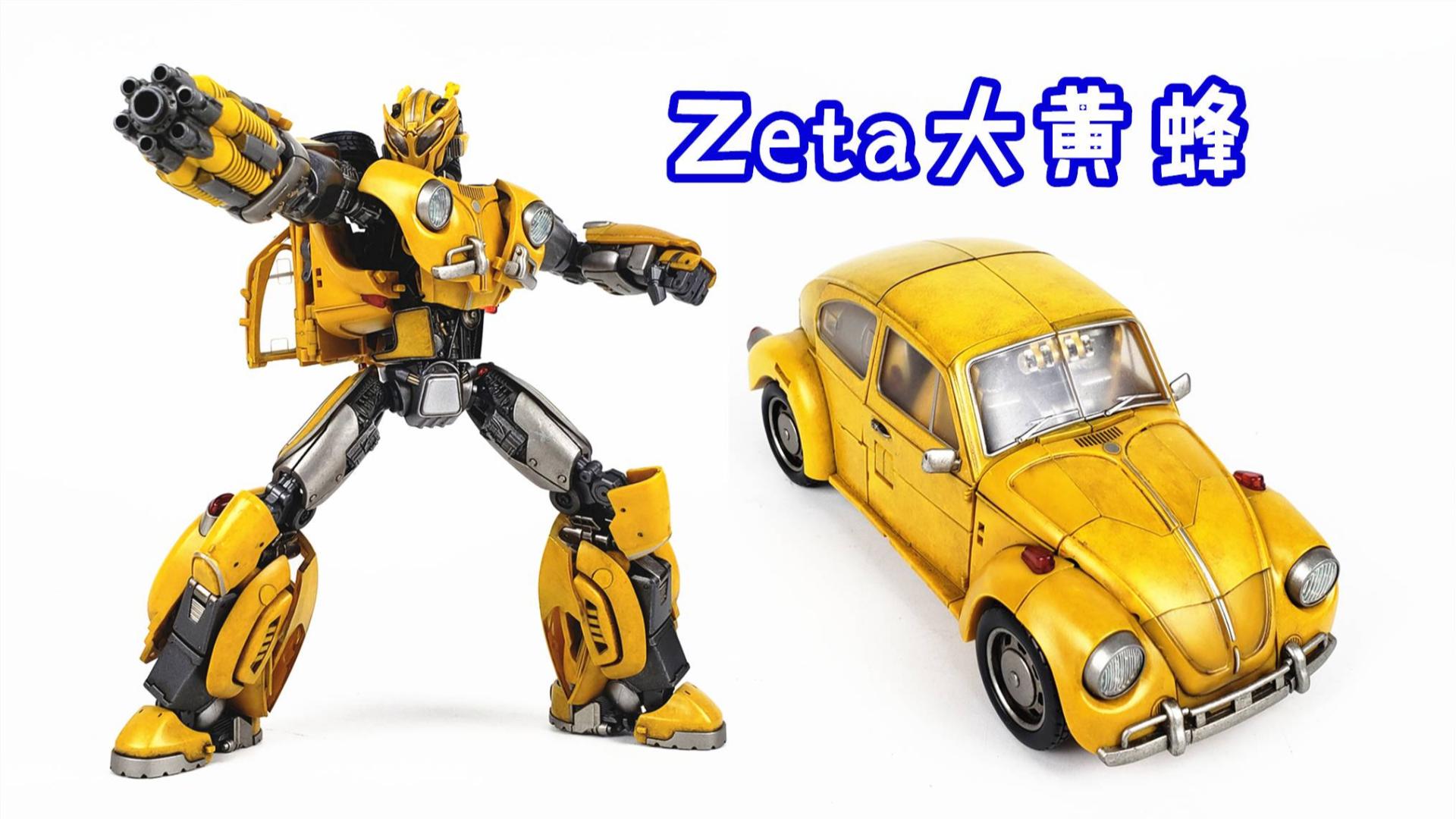 好看不好玩系列!变形金刚Zeta外传大黄蜂-刘哥模玩
