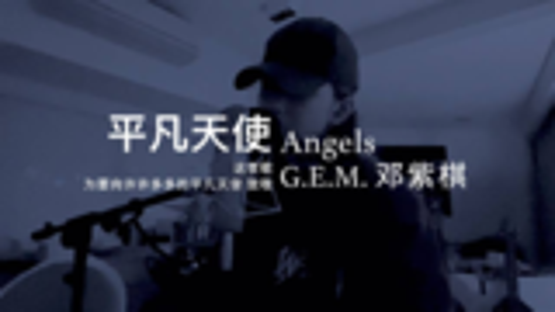邓紫棋新歌《平凡天使》上线,致敬防疫工作中的平凡人