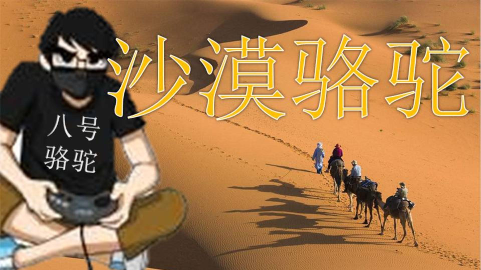 【黑镖客】沙漠骆驼