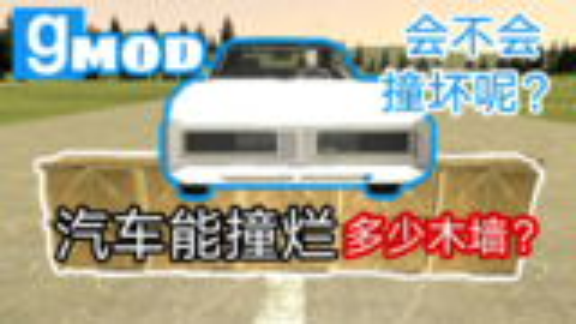 【Gmod】汽车能撞烂多少木墙?硬核实验