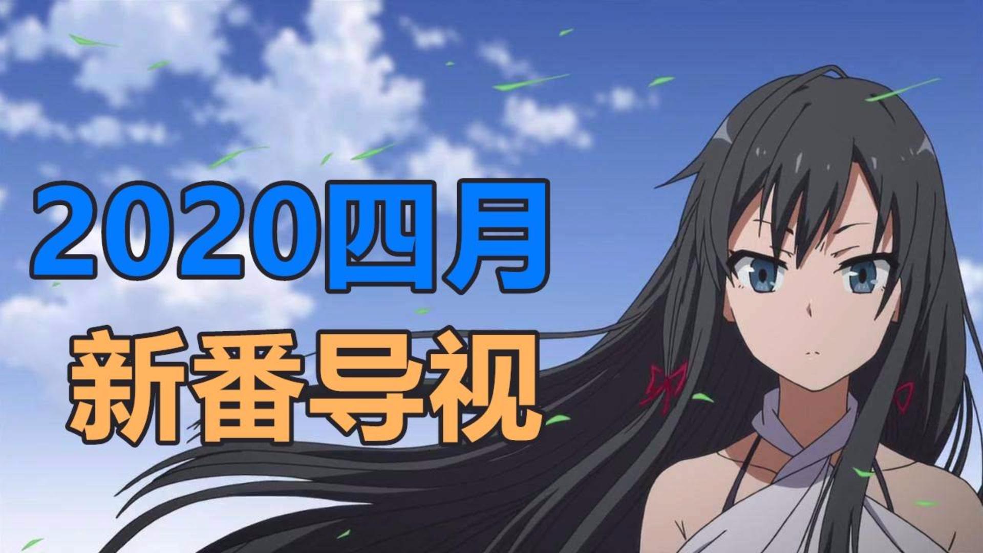 日本动漫画界史上最长的名字2020四月新番导视