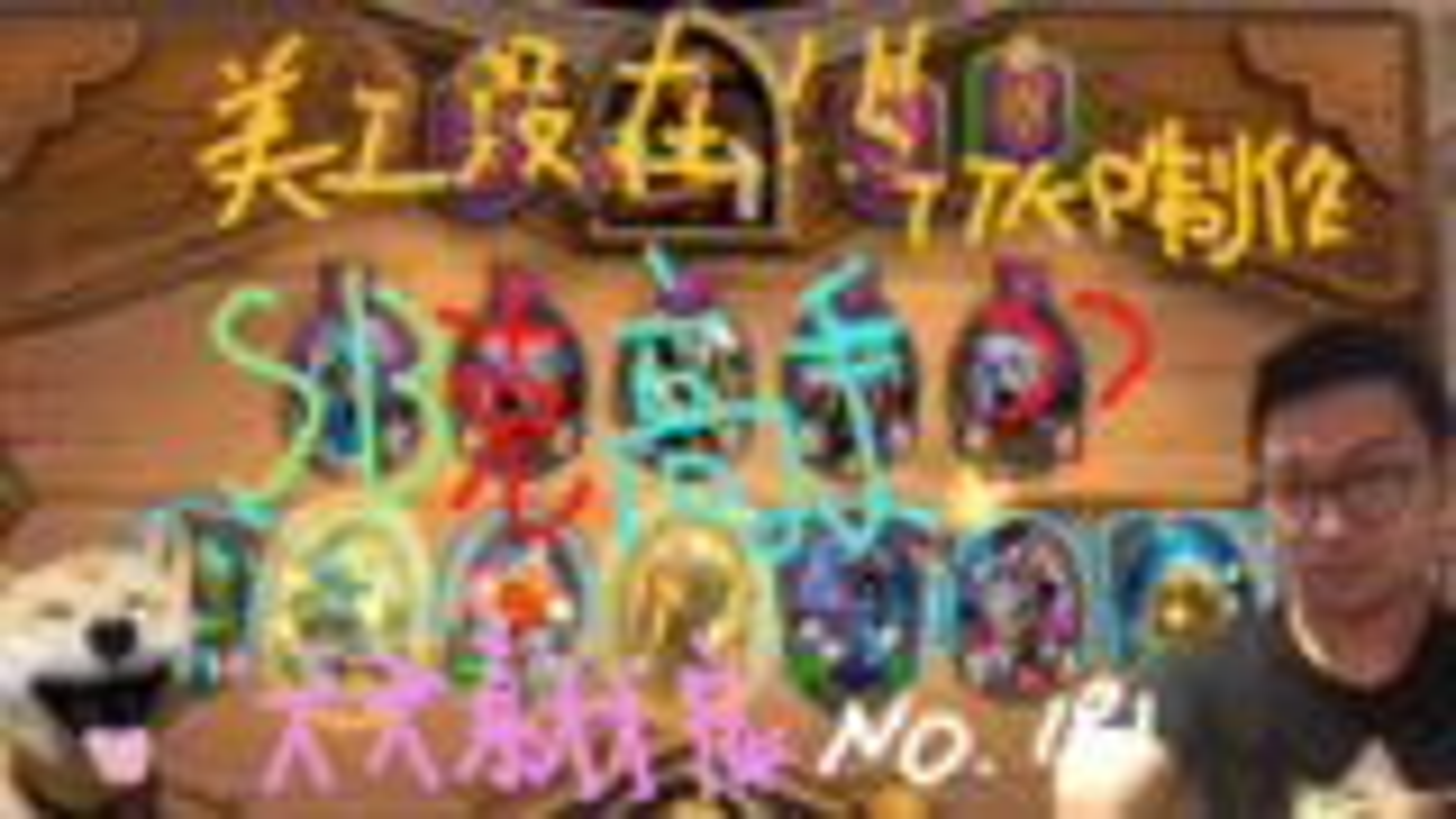 炉石传说:【天天素材库】 第181期