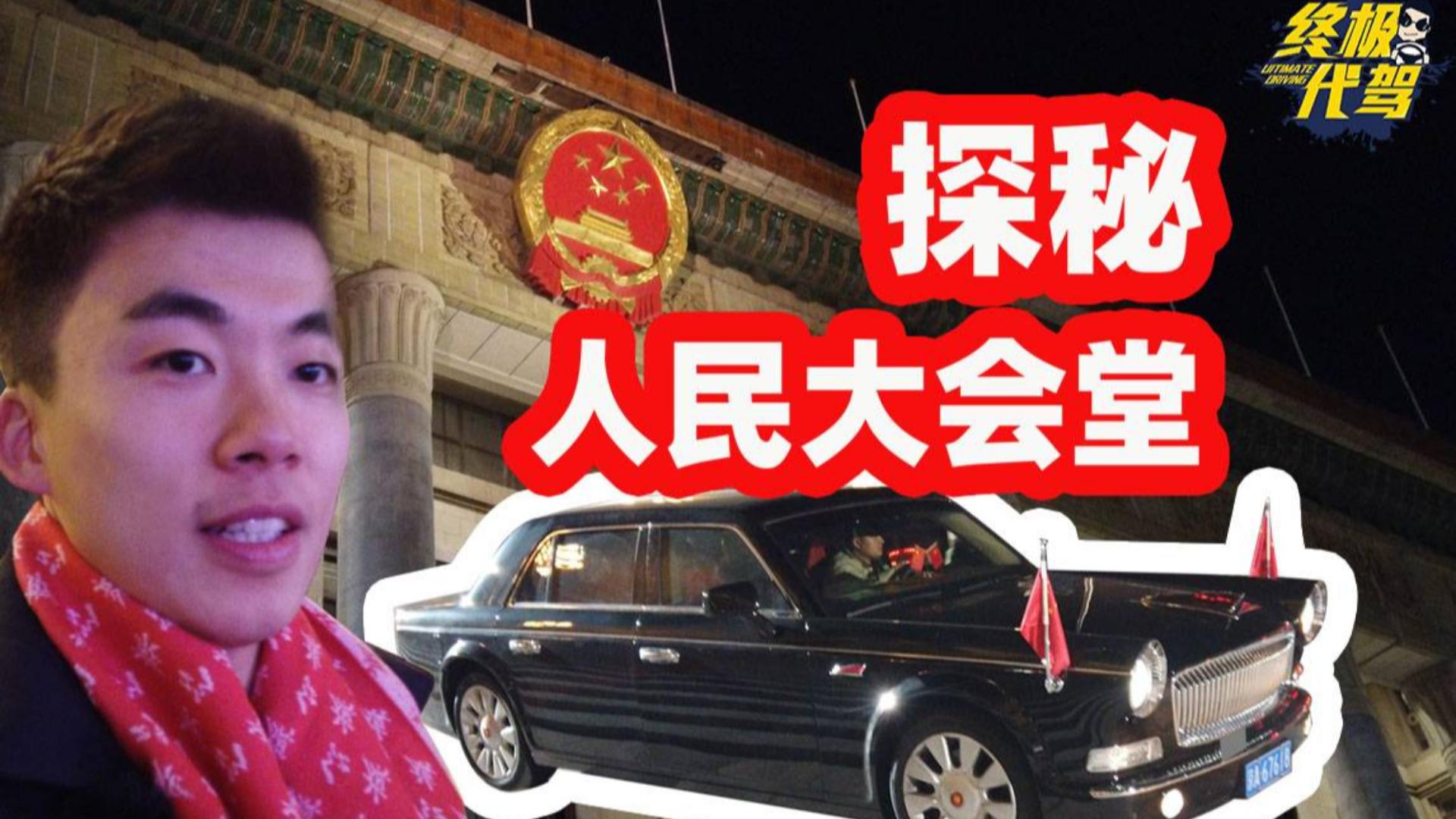 人民大会堂里面长啥样?探秘北京最强合法停车场,惊现霸气红旗L5