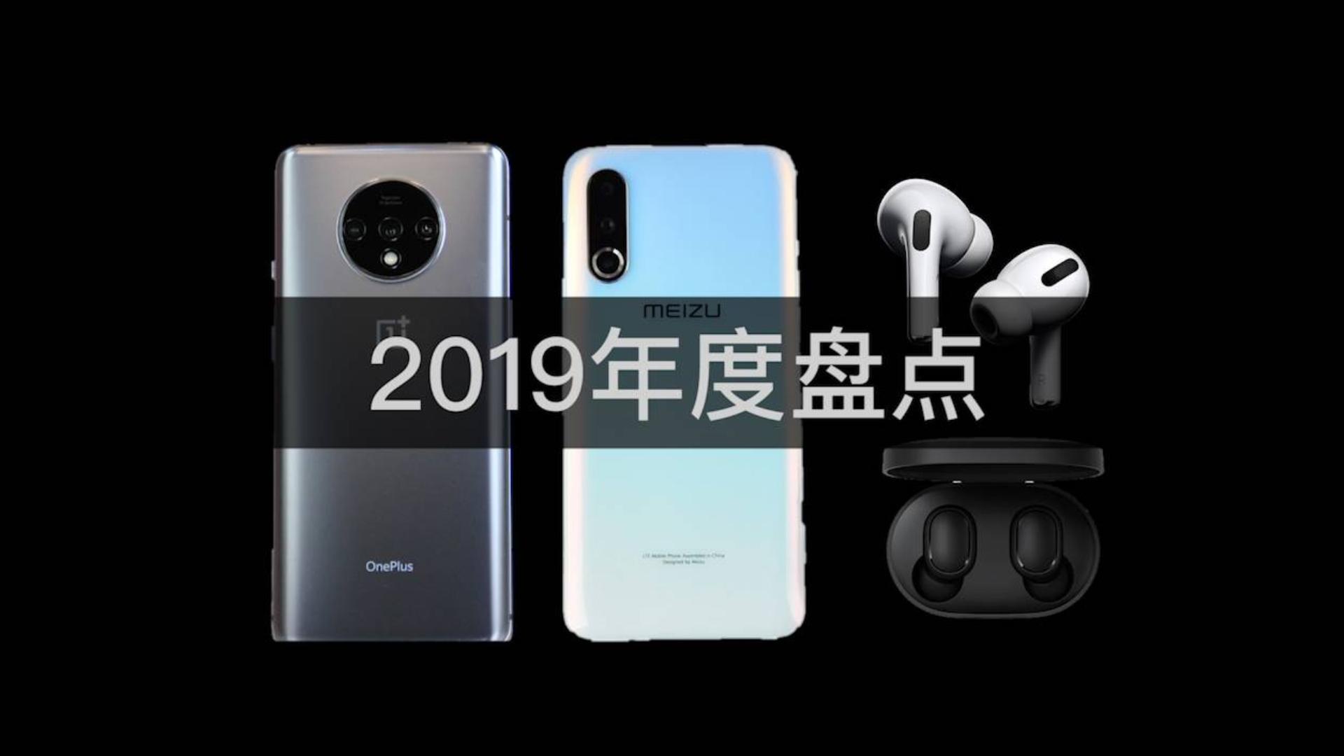 【笔沫科技】2019年度手机、耳机盘点